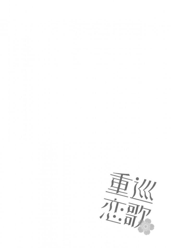 ケッコンしてもらえないことを気にする天津風や出撃させてもらえず抱かれる大和などいちゃらぶえっち総集編www【艦これ エロ漫画・エロ同人】 (91)
