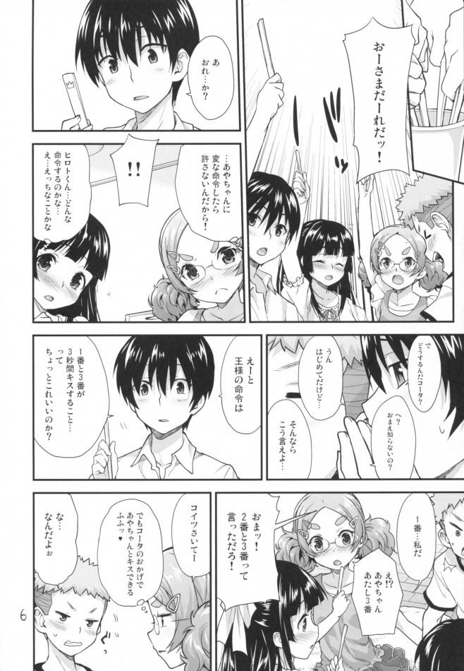 【エロ漫画】小学生が王様ゲーム!?どんどん過激な命令になっていくwwwwww【無料 エロ同人誌】 (5)