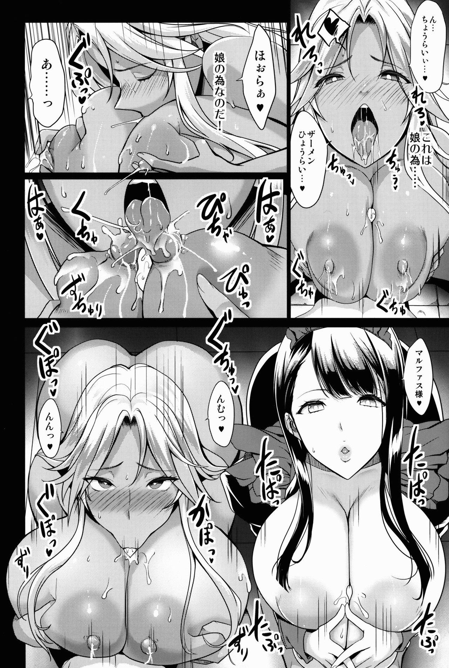 ショタに凌辱される女騎士www爆乳を弄られて母乳を出しまくる!!【エロ漫画・エロ同人】 (11)
