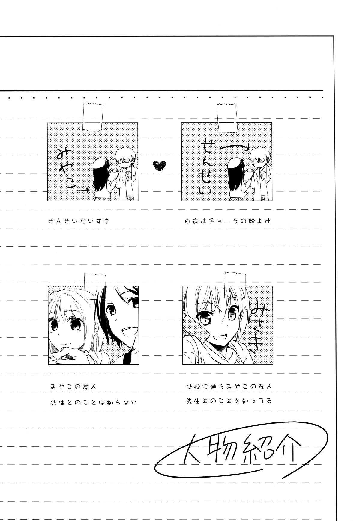 周りに内緒で先生と付き合っている黒髪ロングのJKwww宿直室でいちゃらぶセックスwww【エロ漫画・エロ同人】 (2)