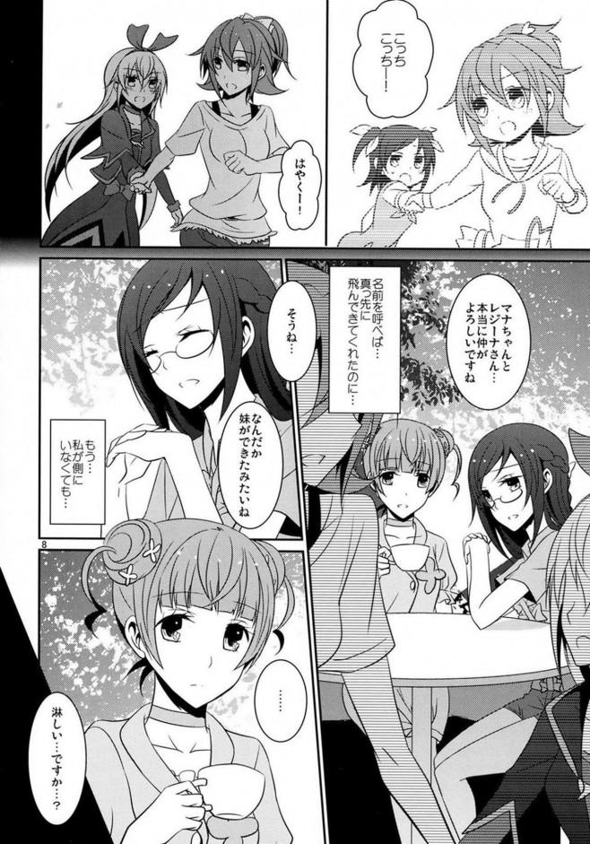 レジーナに嫉妬してしまう六花と、六花が好きなのに想いを伝えられないマナの両片思いwww【プリキュア エロ漫画・エロ同人】 (9)