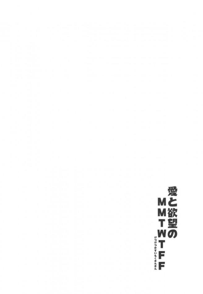 ケッコンしてもらえないことを気にする天津風や出撃させてもらえず抱かれる大和などいちゃらぶえっち総集編www【艦これ エロ漫画・エロ同人】 (75)