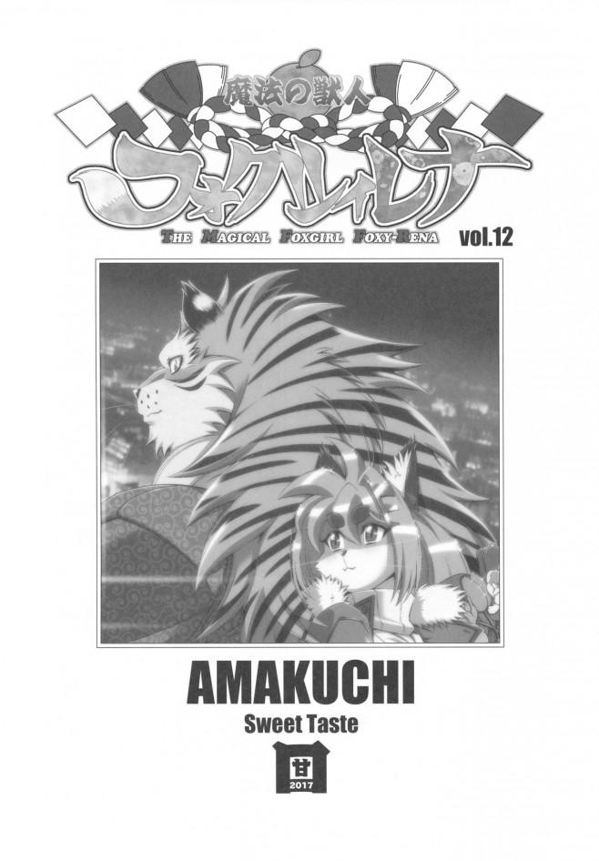 ライオン似の獣娘を獣男が、ラブホで両思いイチャラブセックスw【エロ漫画・エロ同人】 (2)