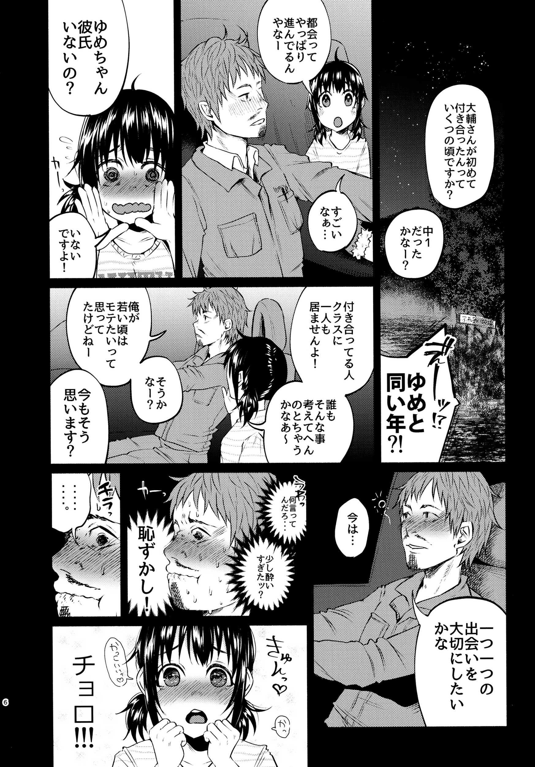 【エロ漫画】ウブな田舎娘に手を出したらヤンデレ化して逆レイプされるww【無料 エロ同人誌】 (5)