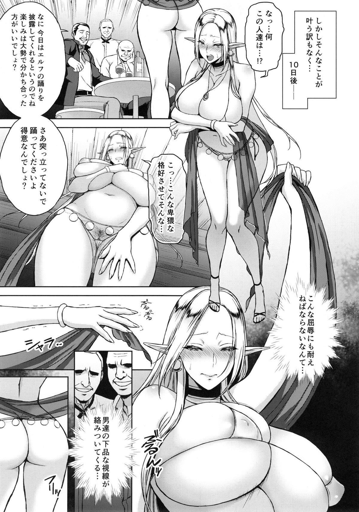 【エロ漫画】我が子を守るために、人間に体を差し出すエルフの巨乳人妻www【無料 エロ同人誌】 (16)