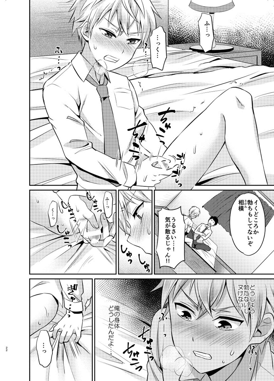 【エロ漫画・エロ同人】生意気な女装ショタにおしおきwww調教してメス堕ちさせるwww (22)