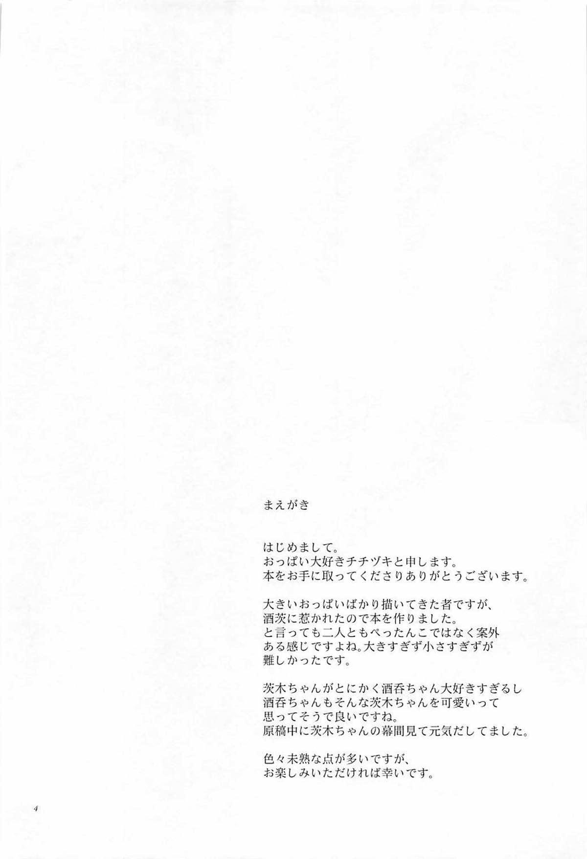 【エロ同人誌 FGO】酒呑童子と茨木童子がイチャラブ百合セックスwww【無料 エロ漫画】 (3)