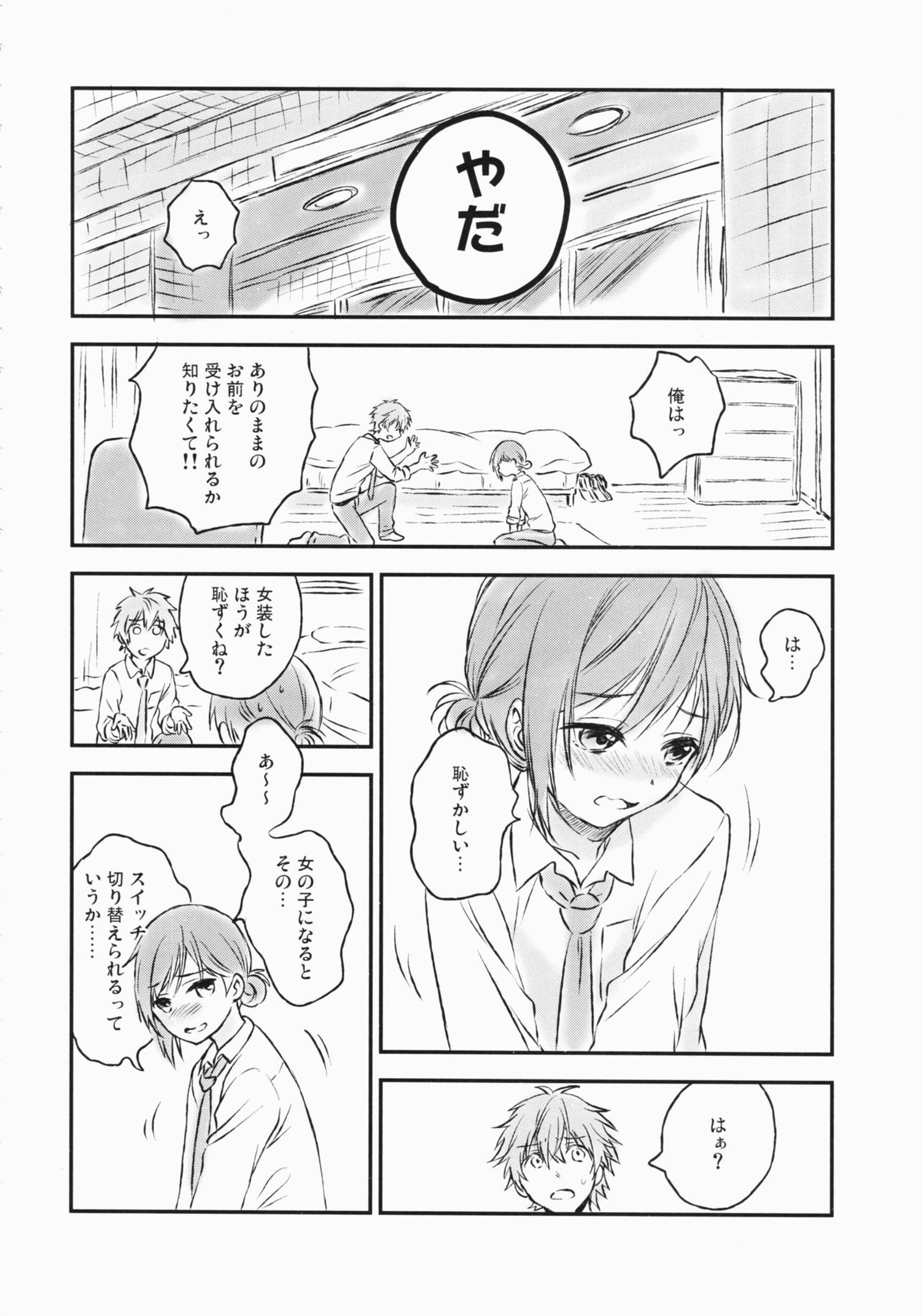 ポニーテールの女装男子とイチャラブセックスwww【エロ漫画・エロ同人】 (9)