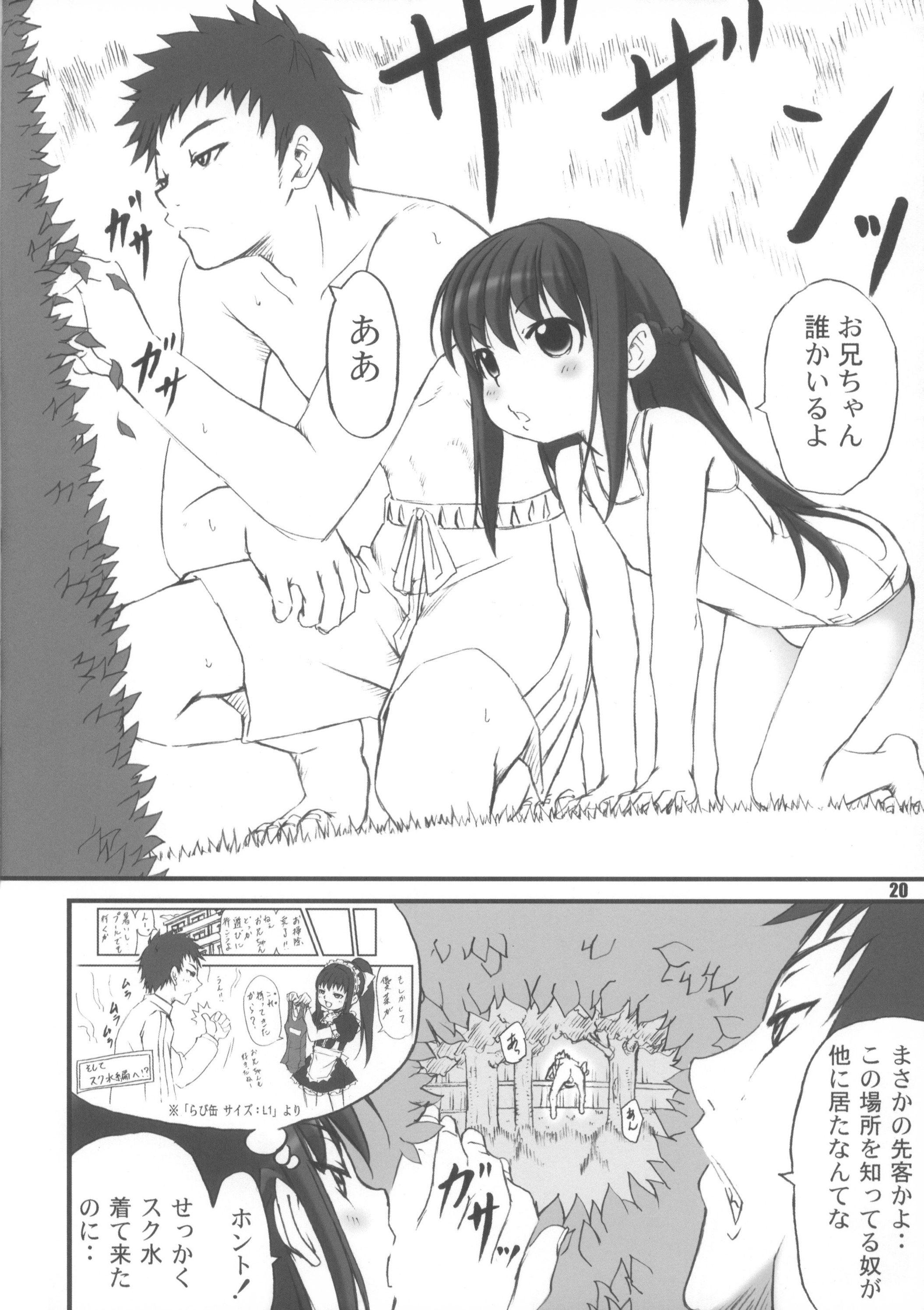 【エロ漫画】スクール水着の幼女と青姦アナルセックス☆ロリのケツ穴サイコー♫【無料 エロ同人誌】 (18)