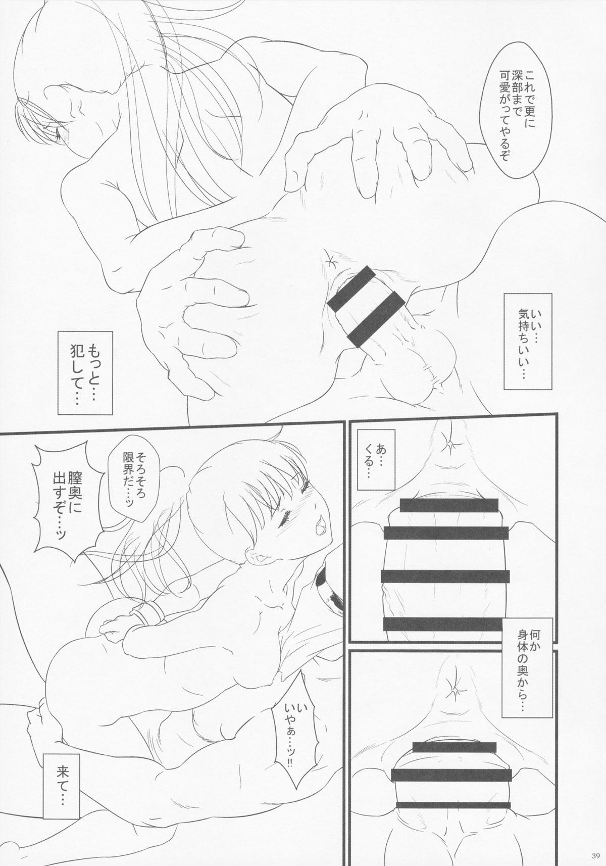 お姉ちゃんの裸みてみたいなぁwぬぎぬぎしようね~wやっダメっ!!あ~ん・・・ママ助けて!!【エロ漫画・エロ同人】 (38)