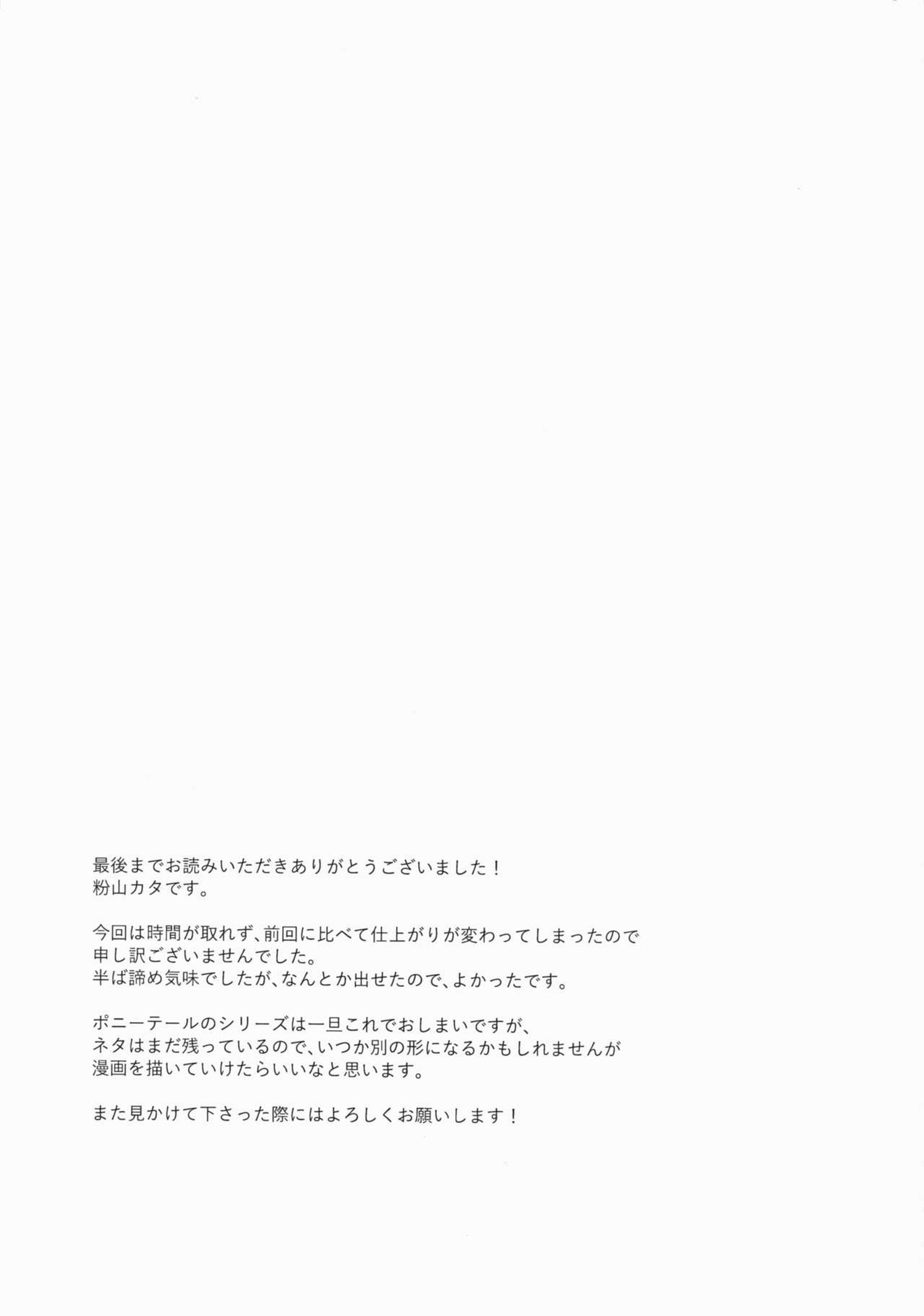 ポニーテールの女装男子とイチャラブセックスwww【エロ漫画・エロ同人】 (32)