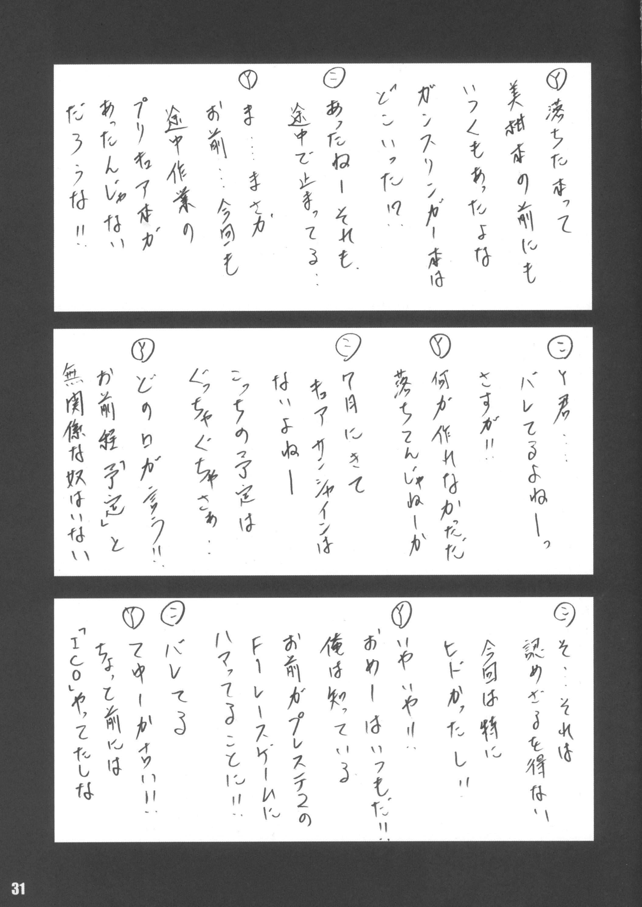 【エロ漫画】スクール水着の幼女と青姦アナルセックス☆ロリのケツ穴サイコー♫【無料 エロ同人誌】 (29)