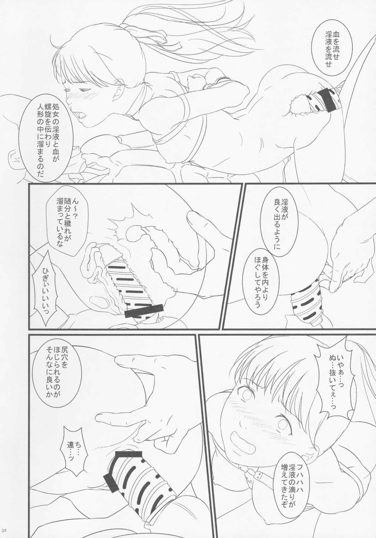 お姉ちゃんの裸みてみたいなぁwぬぎぬぎしようね~wやっダメっ!!あ~ん・・・ママ助けて!!【エロ漫画・エロ同人】 (31)
