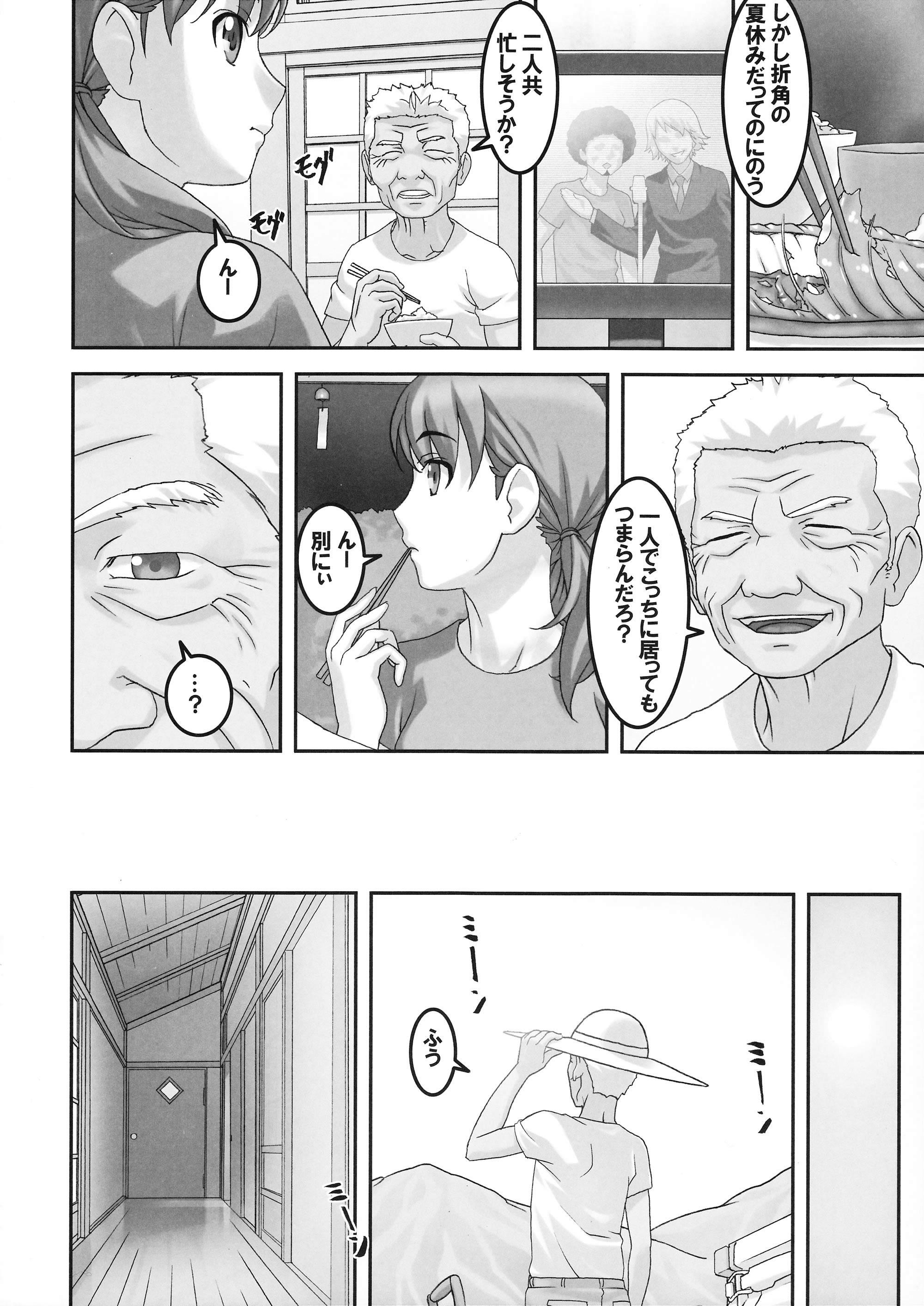 【エロ漫画】自分で自分を縛ってオナニーするドM幼女www祖父とSMプレイでセックスまでしちゃうww【無料 エロ同人誌】 (7)