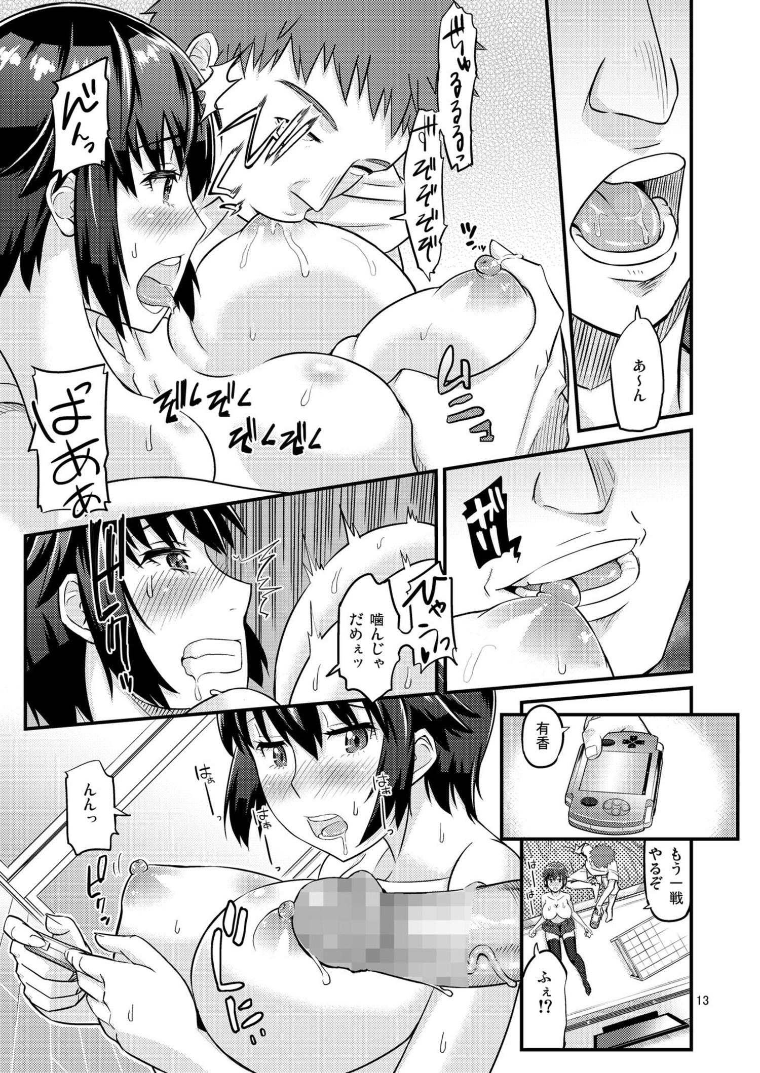 【エロ漫画・エロ同人】幼なじみのJKが罰ゲームを口実にちんこしゃぶってくれるんで罰として中出しまでしまくってやろうwwww (12)