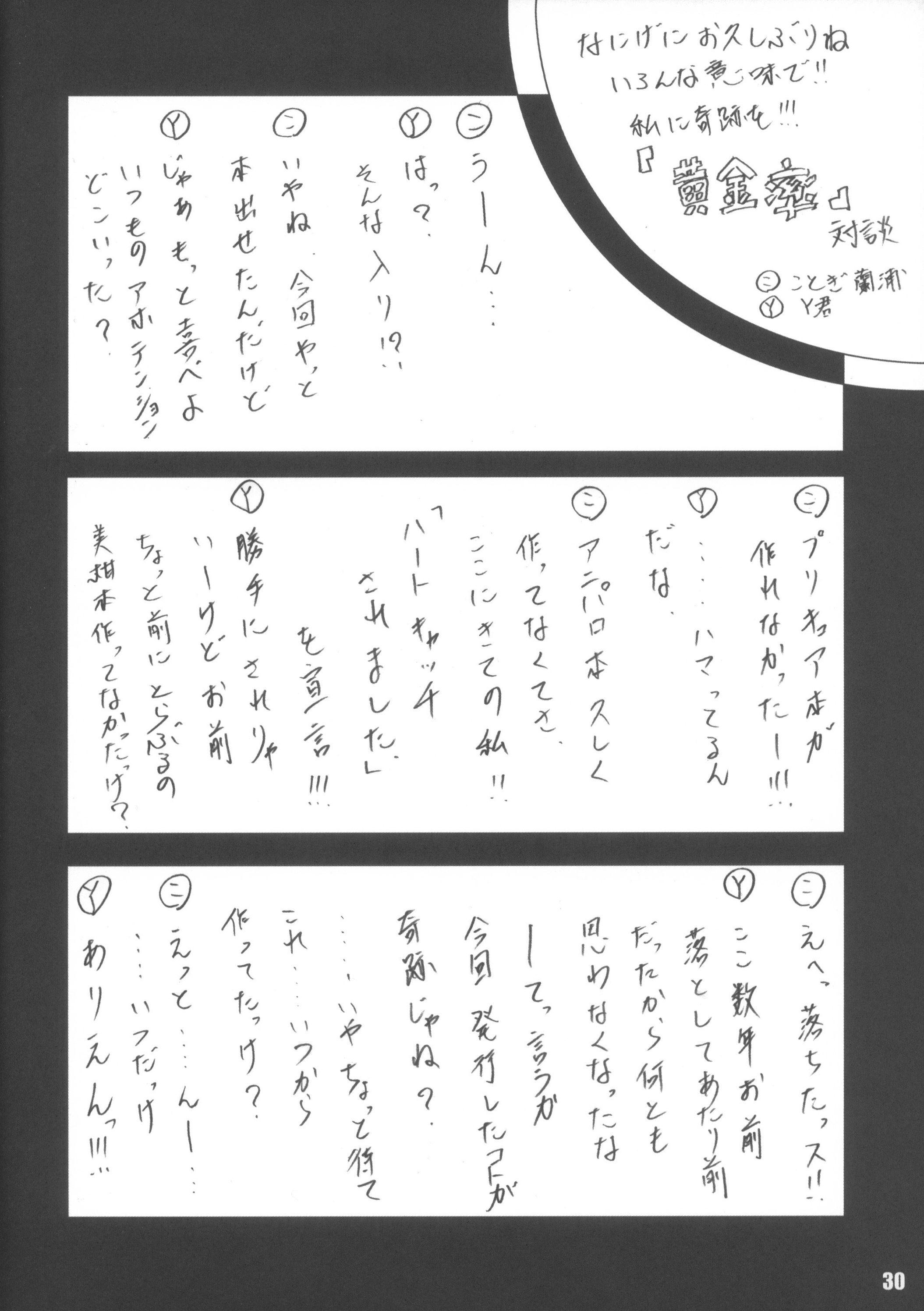 【エロ漫画】スクール水着の幼女と青姦アナルセックス☆ロリのケツ穴サイコー♫【無料 エロ同人誌】 (28)