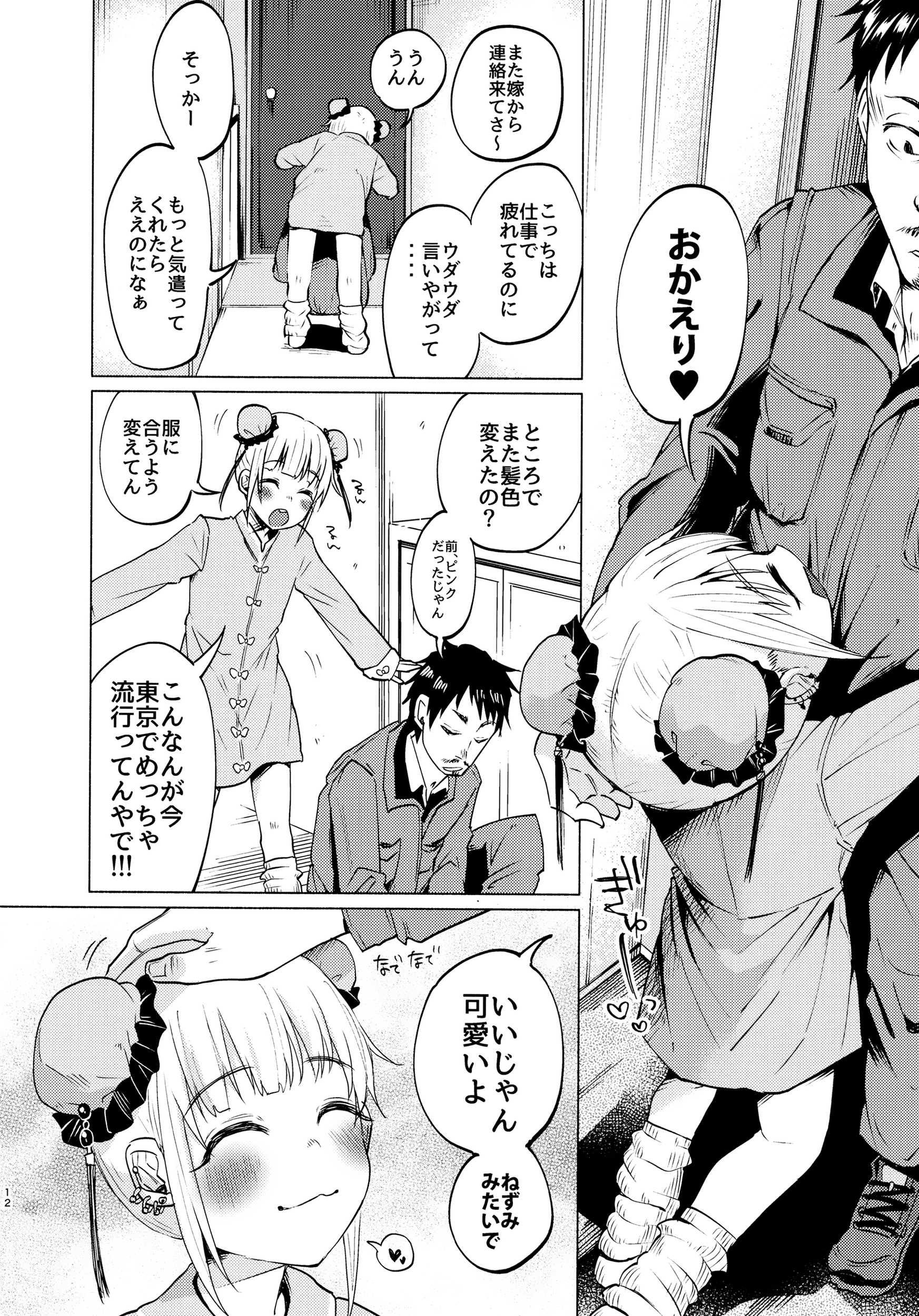 【エロ漫画】ウブな田舎娘に手を出したらヤンデレ化して逆レイプされるww【無料 エロ同人誌】 (11)