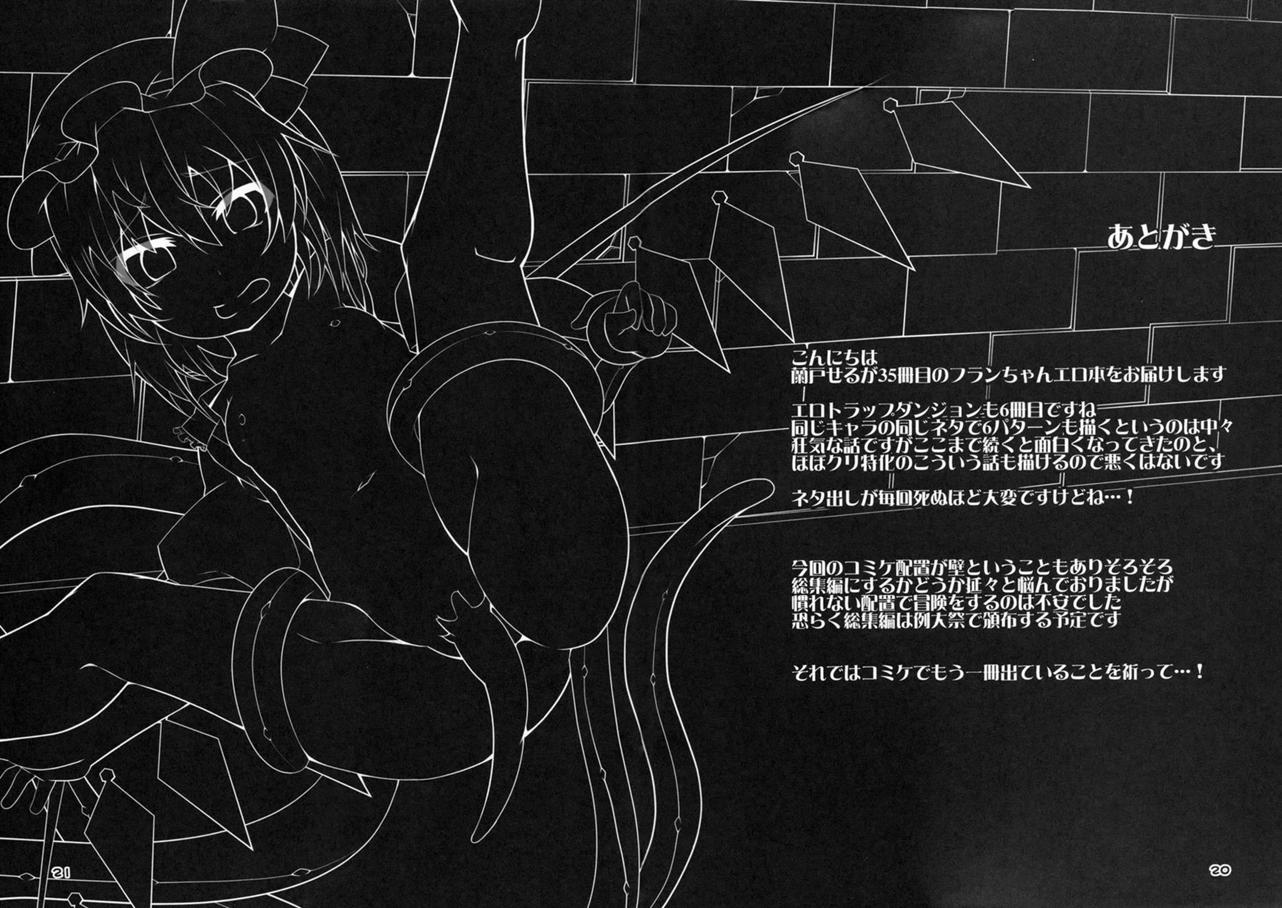 【東方 エロ漫画・エロ同人】エロトラップにハマりまくってイかされすぎて結局抜け出せなかったフランちゃんwwwww (22)