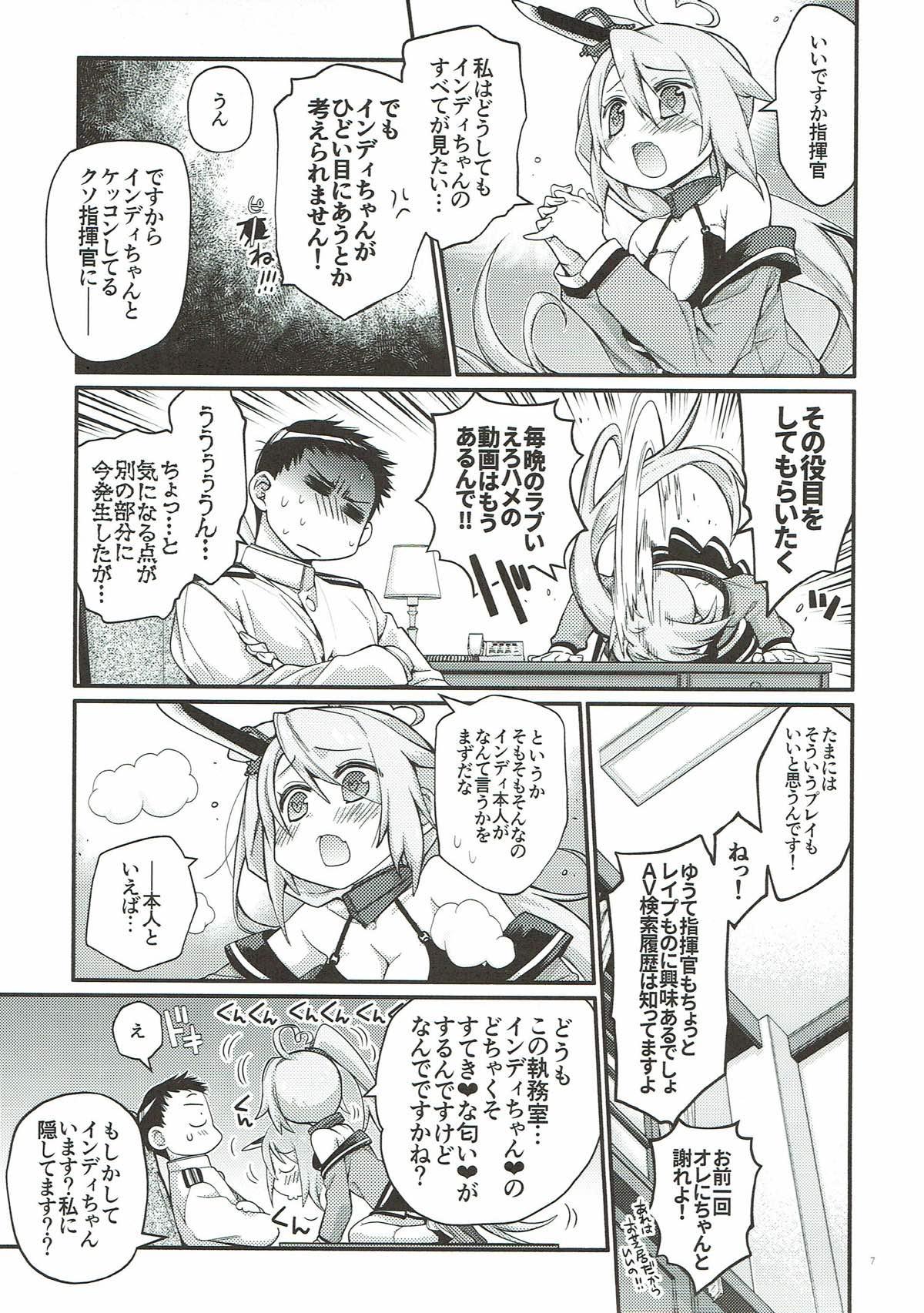 ほんと、あの、お姉ちゃんが色々ヒドくてごめん・・・私、指揮官になら、むりやりされてみたいなって・・・ちょっと思った・・・【アズールレーン エロ漫画・エロ同人】 (4)