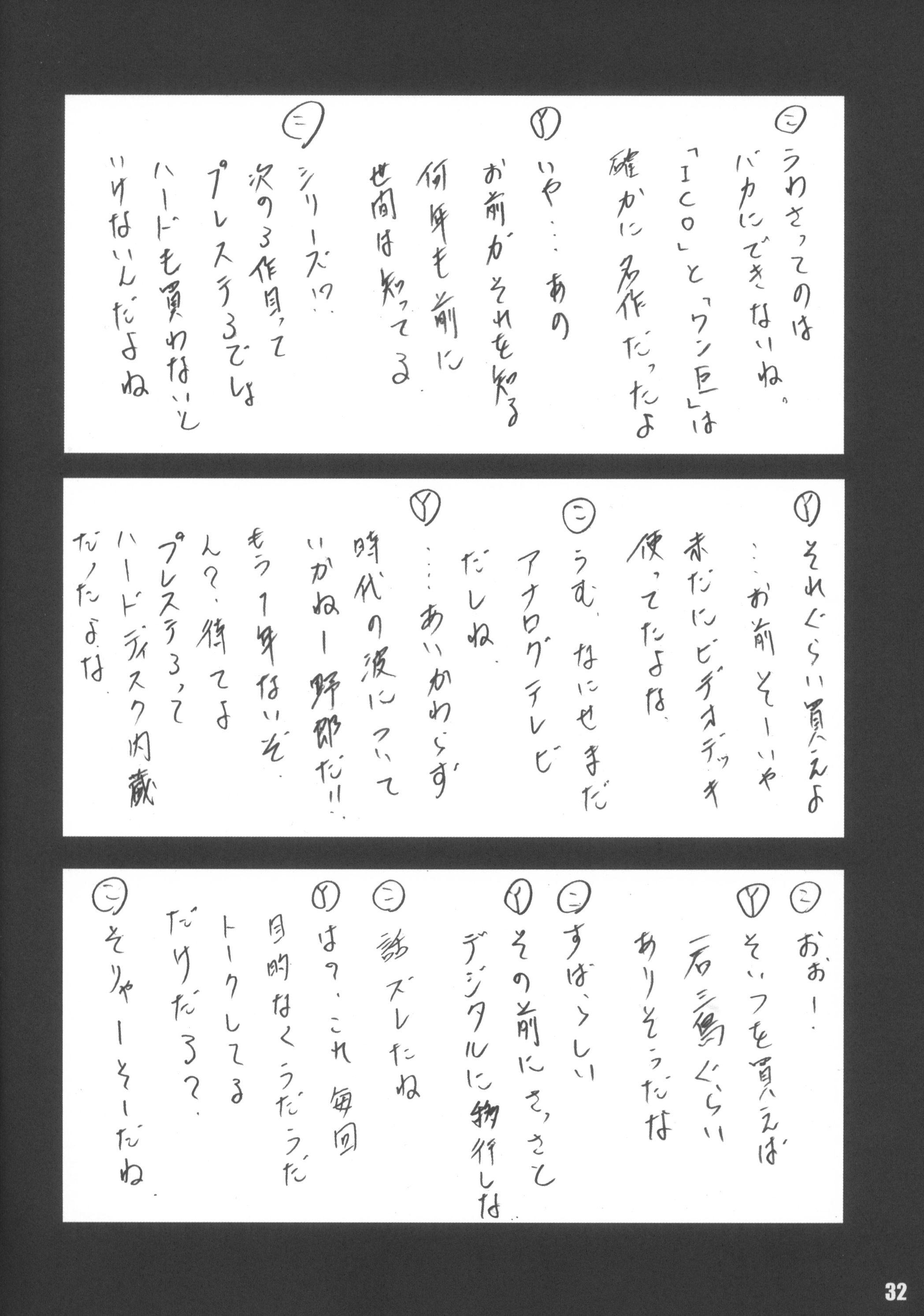 【エロ漫画】スクール水着の幼女と青姦アナルセックス☆ロリのケツ穴サイコー♫【無料 エロ同人誌】 (30)