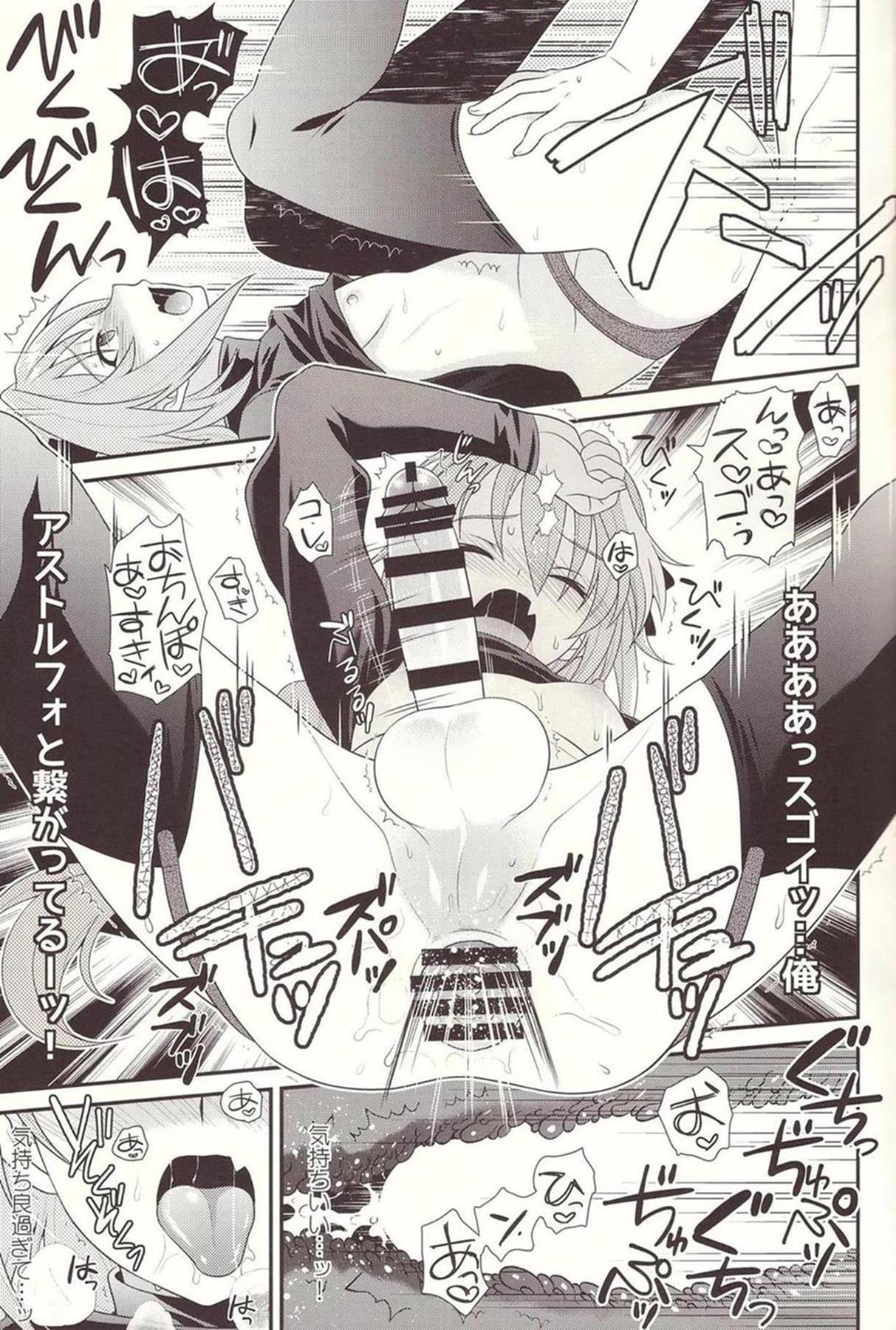 アストルフォのおちんちんがっ!!アストルフォの肛門の中にっっ!!繋がってる!!【FGO エロ漫画・エロ同人】 (12)