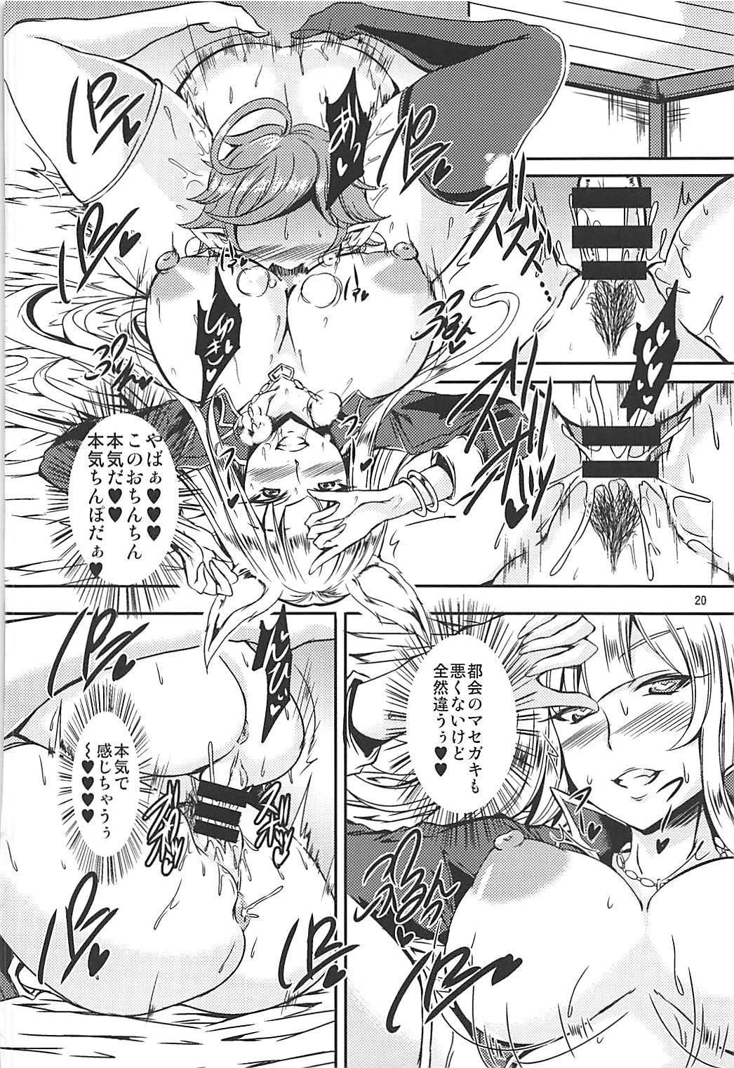 クロエのぉフェラでぇ~wい~っぱいおちんちんにぃバフかけちゃうよぉwww【グラブル エロ漫画・エロ同人】 (19)
