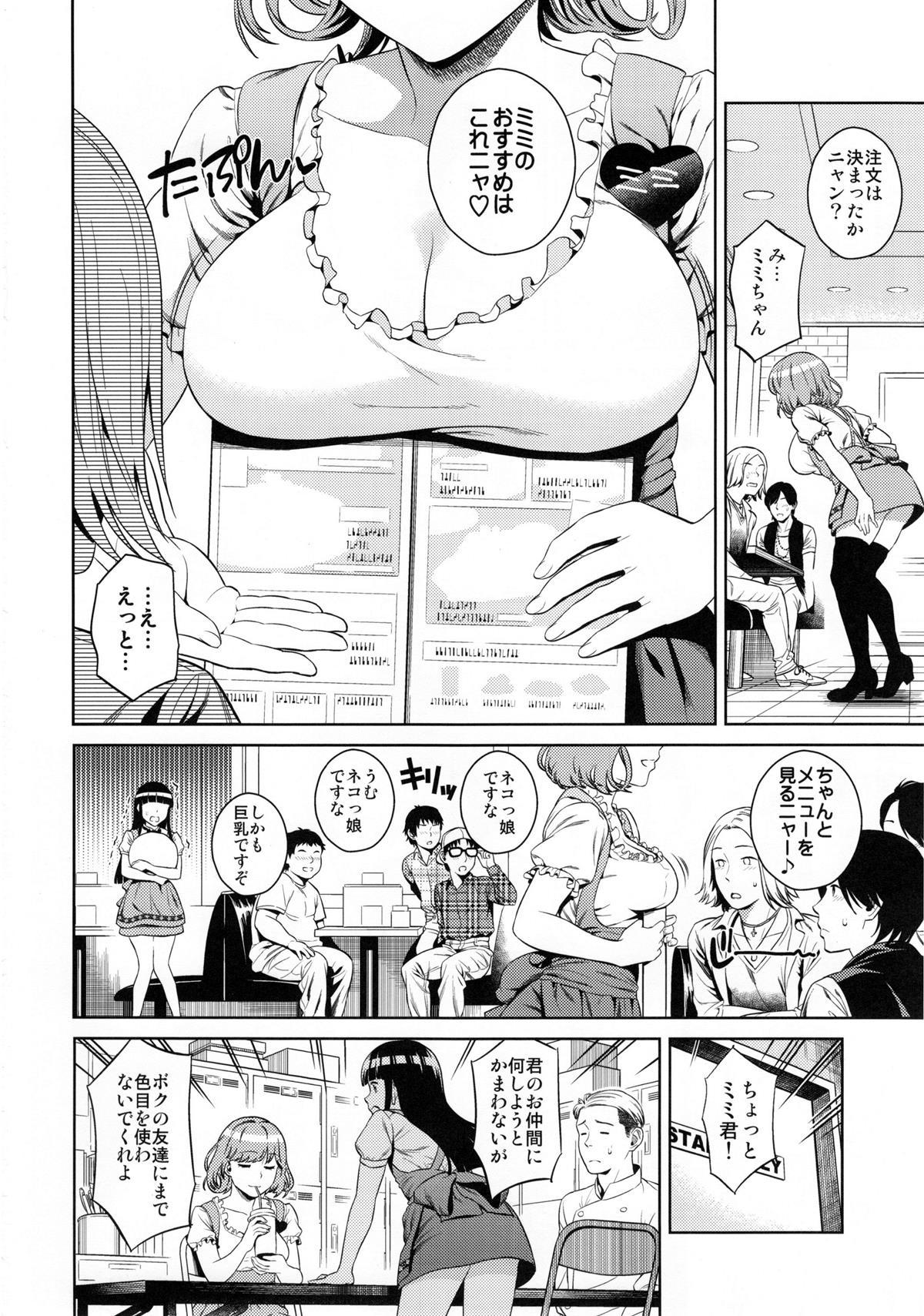 【エロ漫画・エロ同人】ボクっ娘とネコっ娘に迫られて選べずにいたらふたりがかりで射精しにかかってきたwwwww (6)