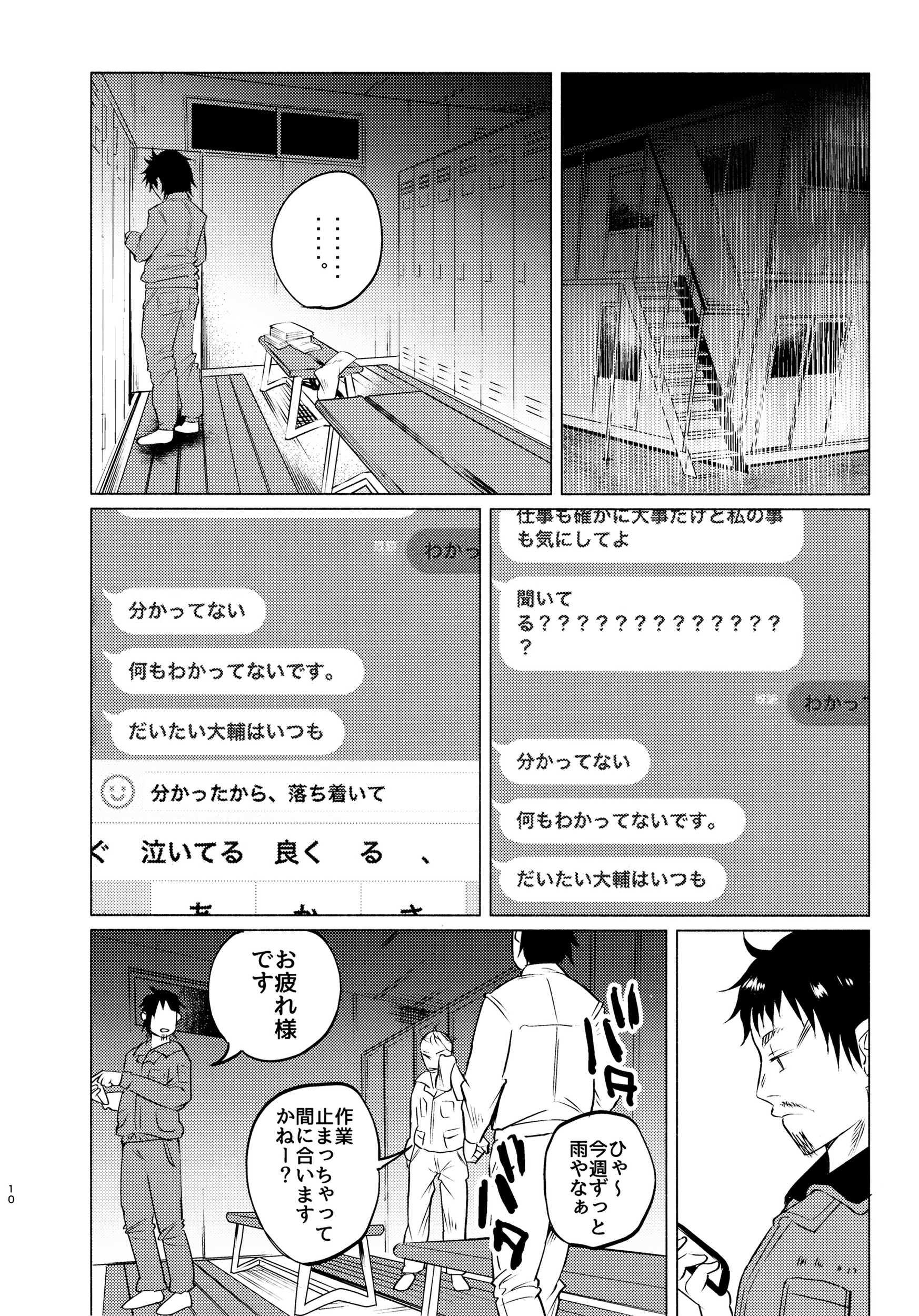 【エロ漫画】ウブな田舎娘に手を出したらヤンデレ化して逆レイプされるww【無料 エロ同人誌】 (9)