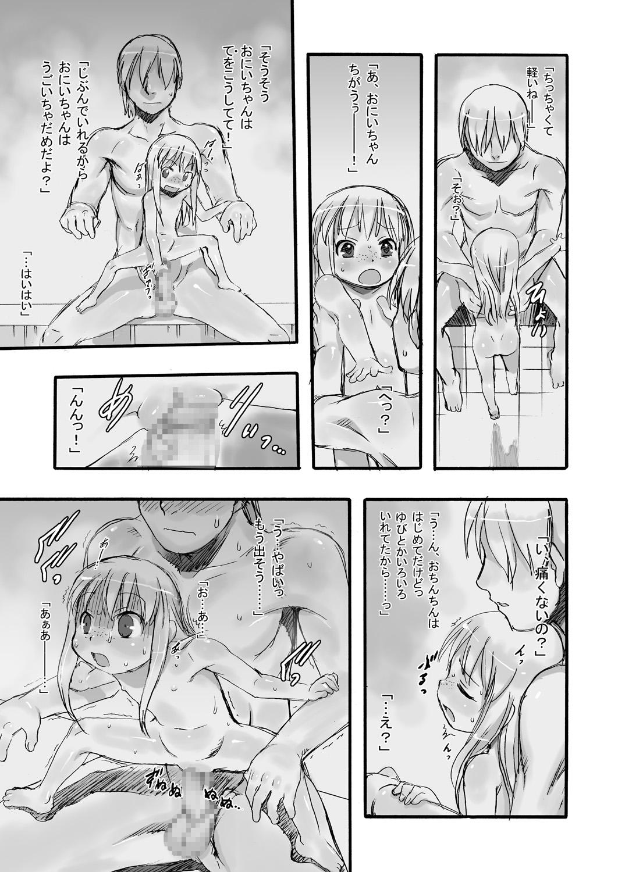【エロ漫画】貧乳幼女たちが男湯に入ってきたから処女ロリまんこ輪姦したったww【無料 エロ同人誌】 (21)