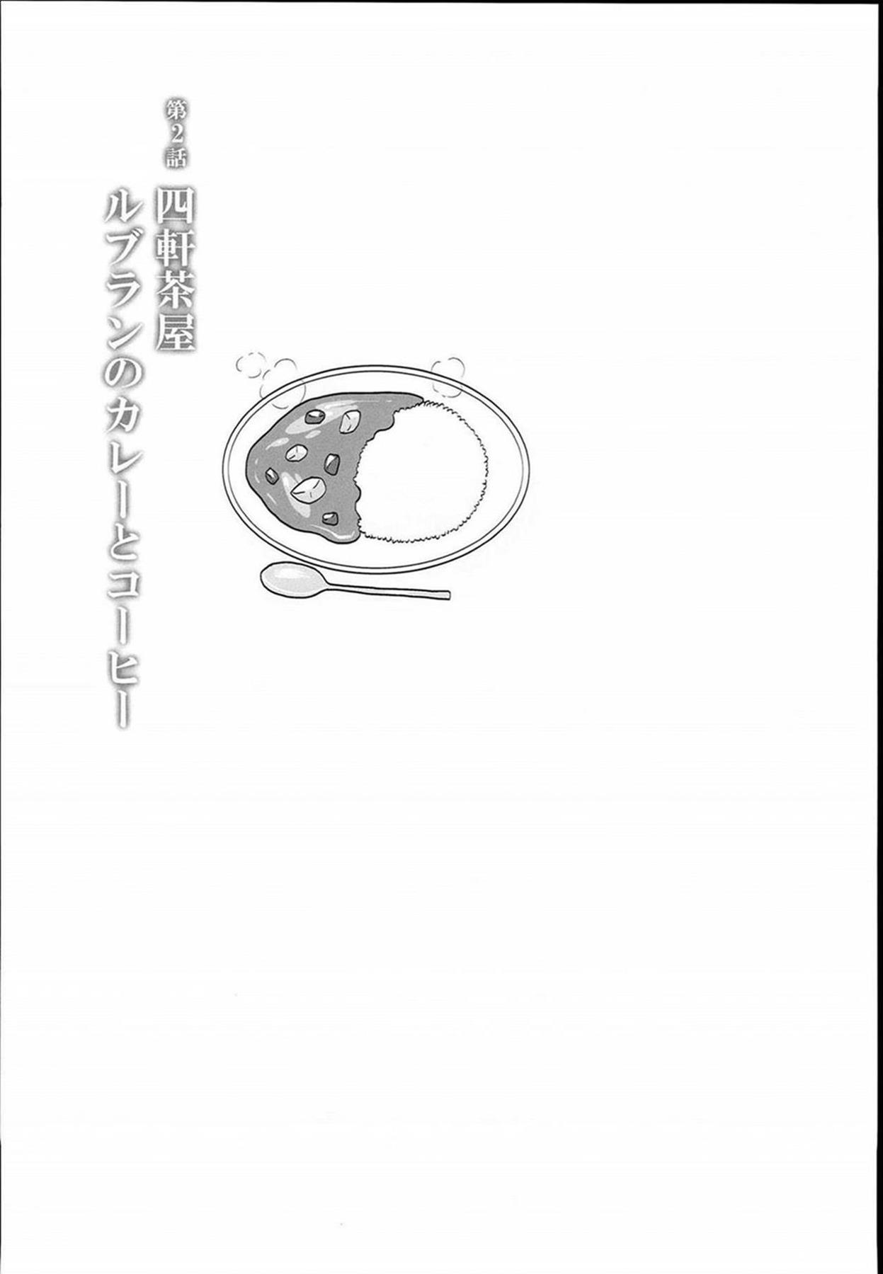 FFやペルソナ、龍が如くの世界を井之頭五郎が渡り歩くコメディwww【よろず エロ漫画・エロ同人】 (8)