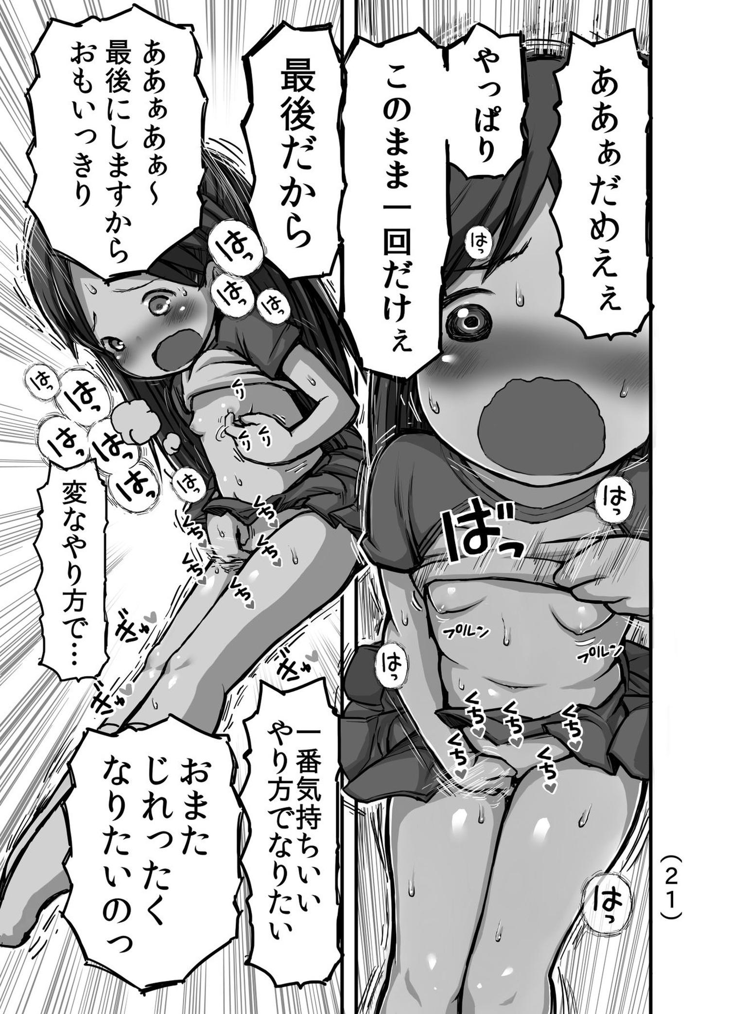 【エロ漫画・エロ同人】偶然乳首とクリトリスの気持ちよさに気づいた幼女が角にハマって学校でも押し当ててオナニーwwww (22)