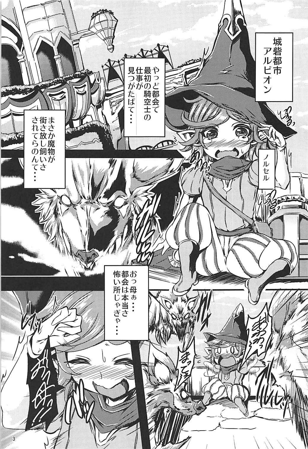 クロエのぉフェラでぇ~wい~っぱいおちんちんにぃバフかけちゃうよぉwww【グラブル エロ漫画・エロ同人】 (2)