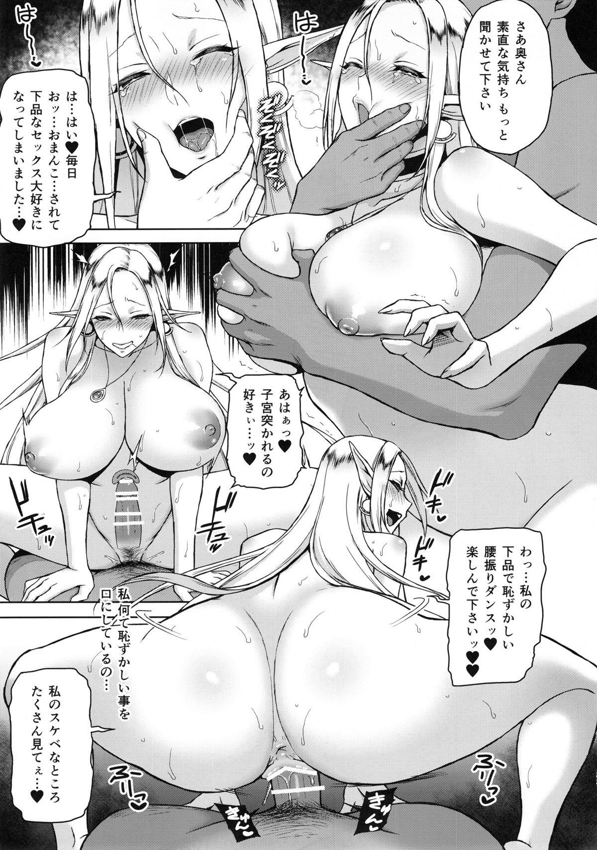 【エロ漫画】我が子を守るために、人間に体を差し出すエルフの巨乳人妻www【無料 エロ同人誌】 (32)