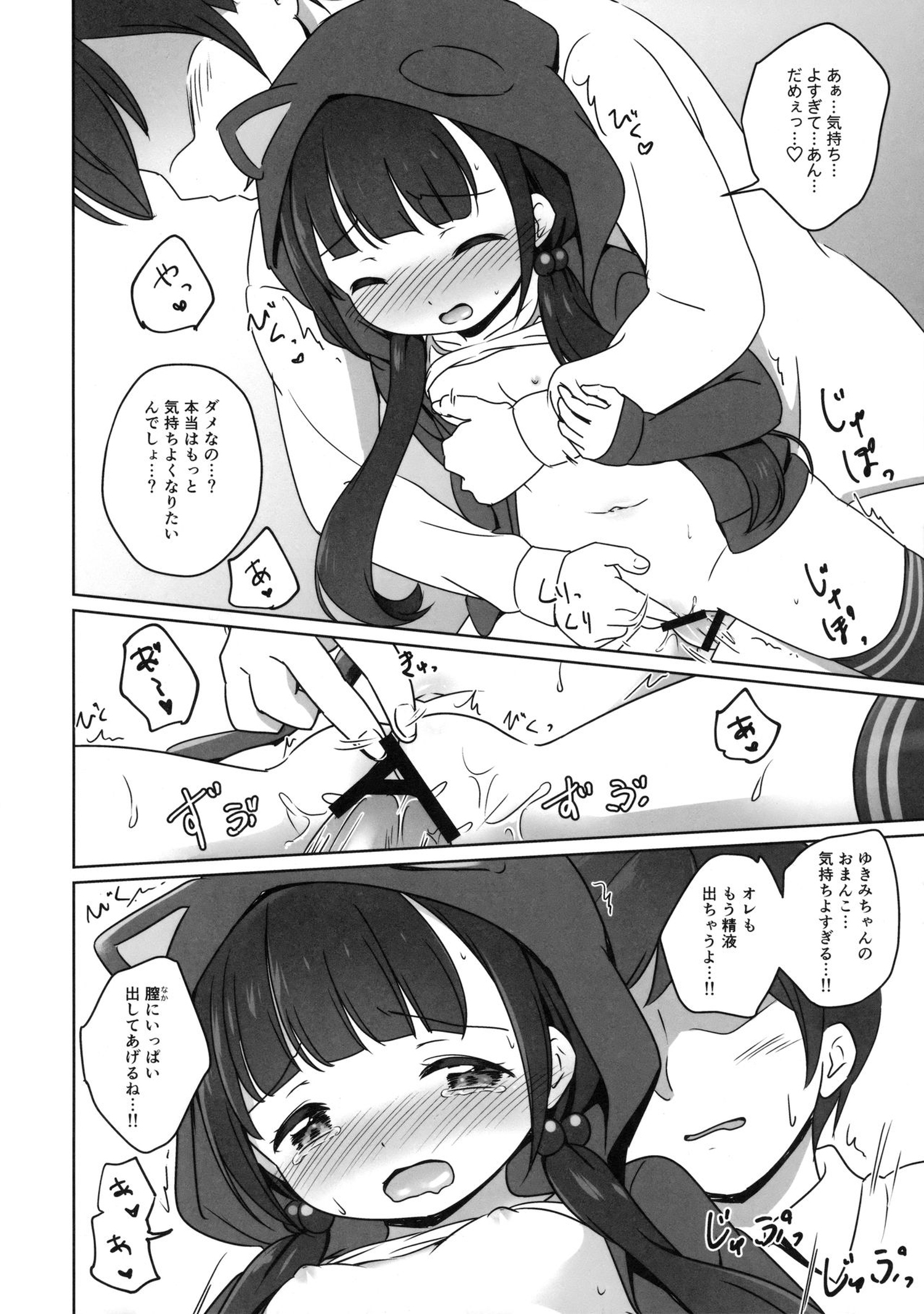 【エロ漫画】クールな猫耳フードを被った黒髪幼女とイチャラブセックス~♪【無料 エロ同人誌】 (19)