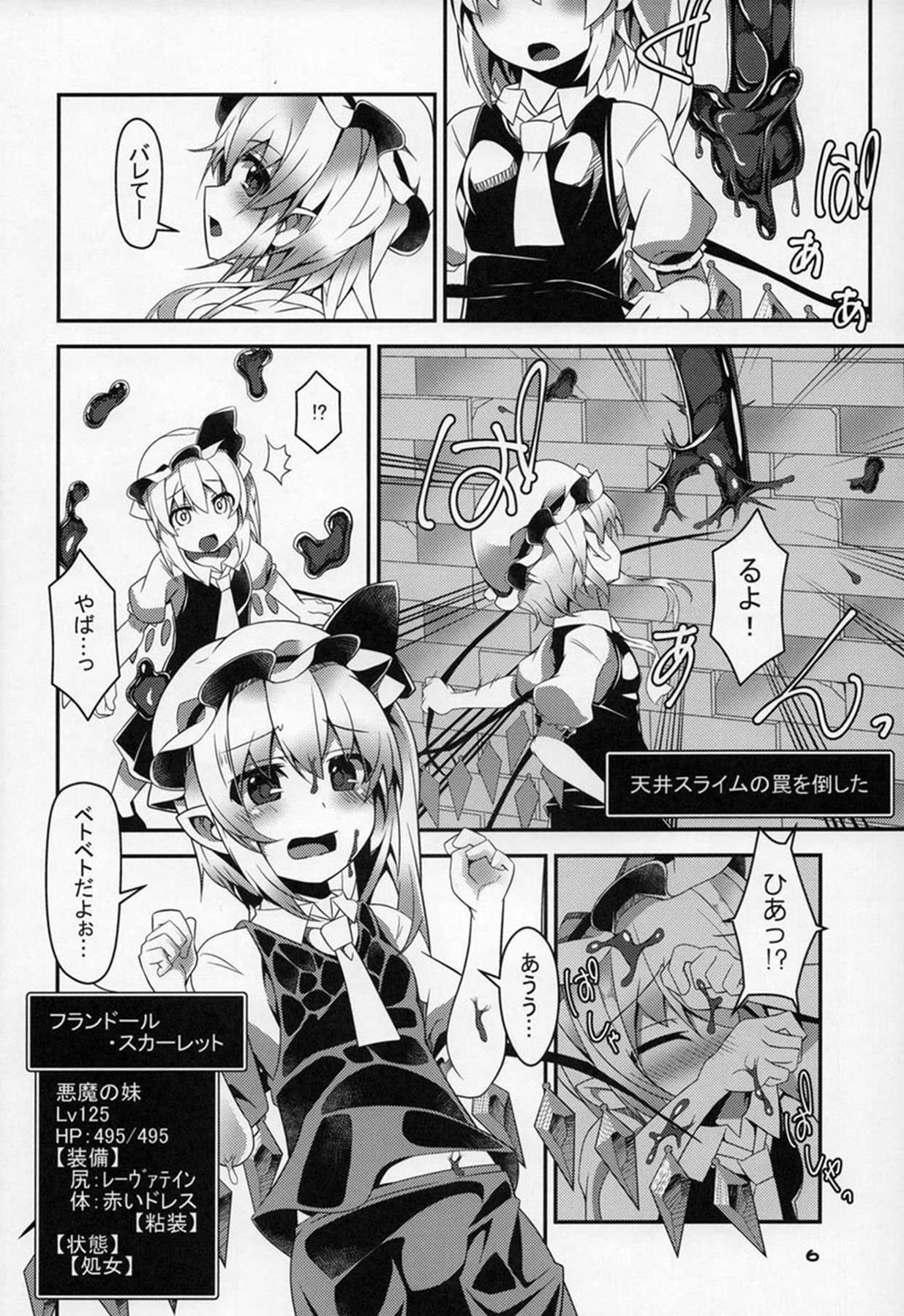 【東方 エロ漫画・エロ同人】エロトラップにハマりまくってイかされすぎて結局抜け出せなかったフランちゃんwwwww (6)
