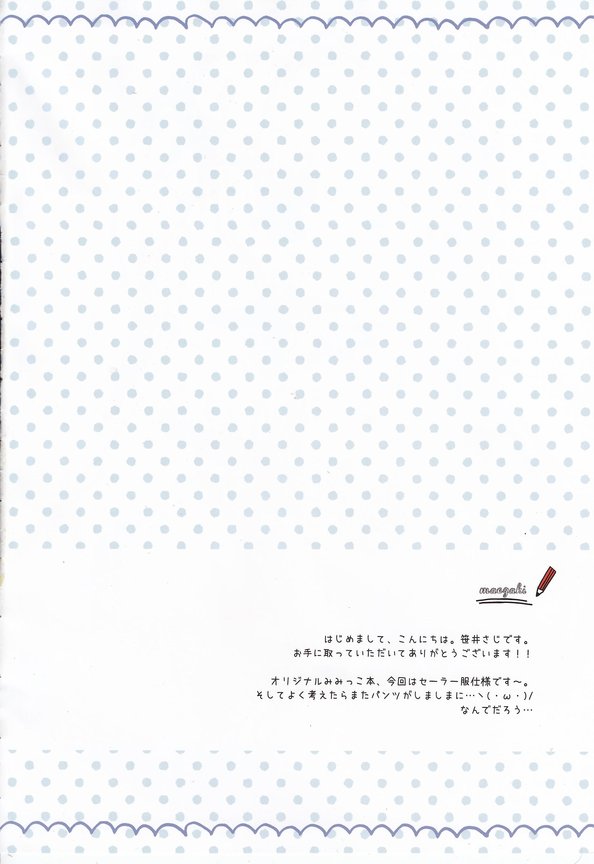 ロリ巨乳の銀髪ツインテールの女の子といちゃらぶセックス☆【エロ漫画・エロ同人】 (3)