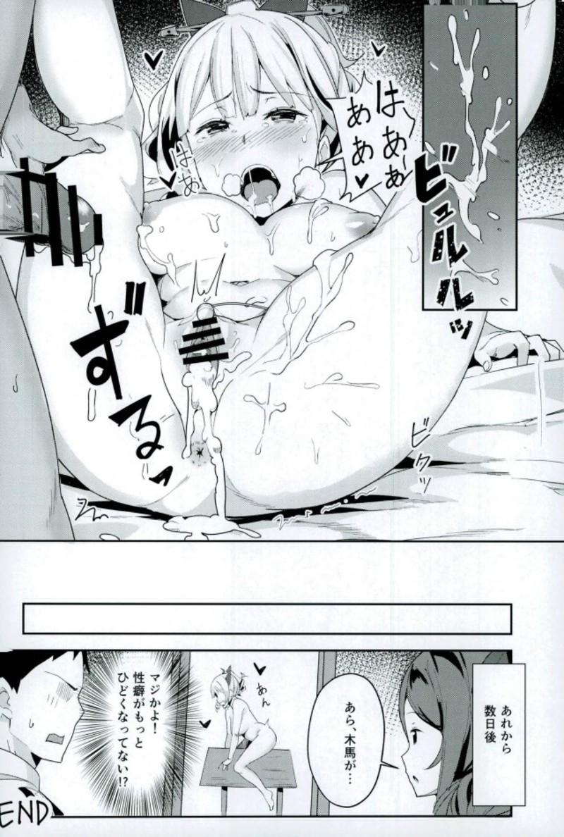 【エロ同人誌 艦これ】春風と提督が青姦セックスしているところを見てしまった旗風が寂しさに耐えられず・・・【無料 エロ漫画】 (19)