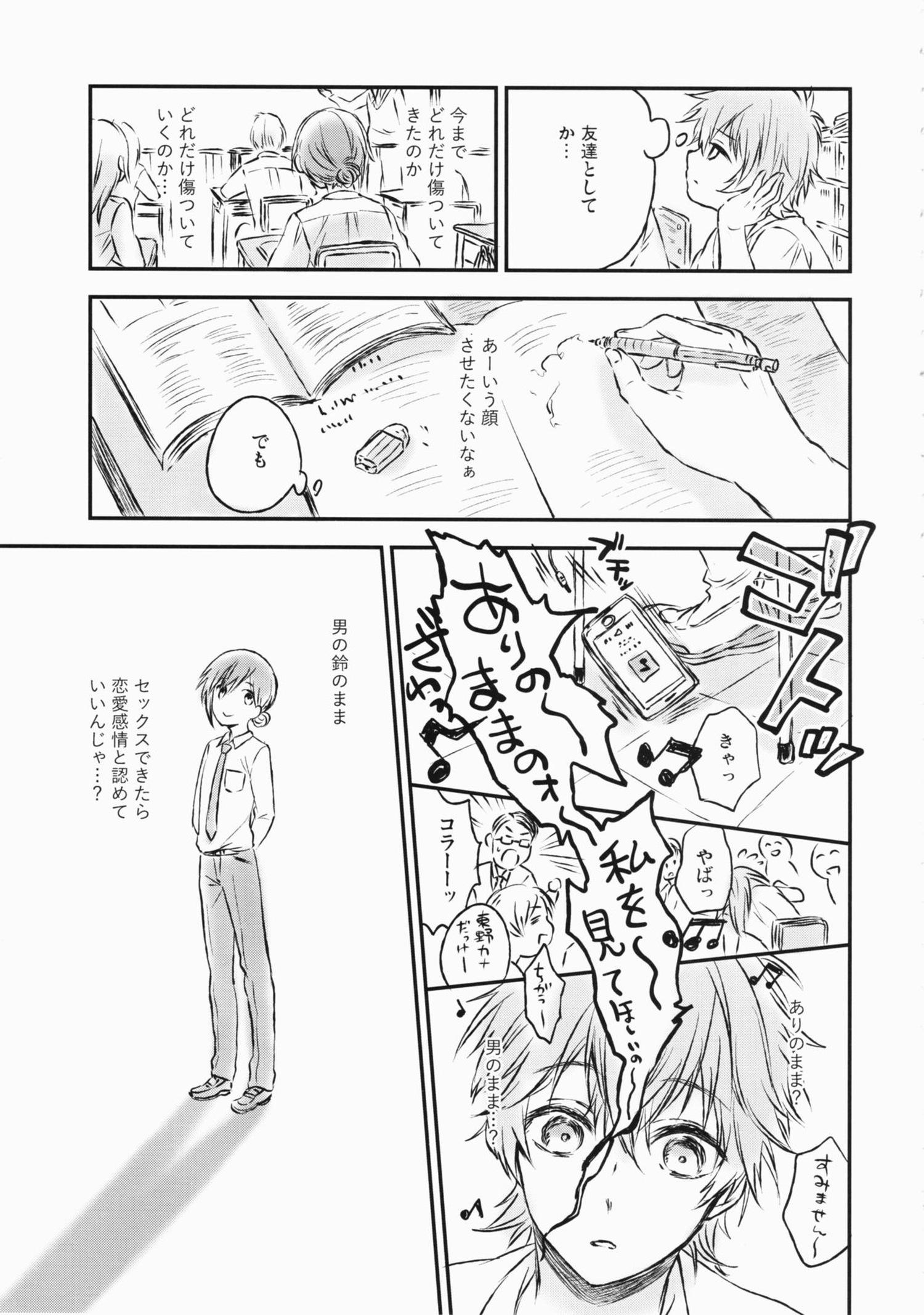ポニーテールの女装男子とイチャラブセックスwww【エロ漫画・エロ同人】 (8)