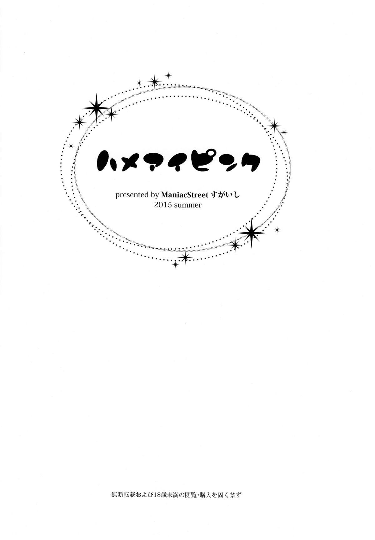 【エロ漫画・エロ同人】ボクっ娘とネコっ娘に迫られて選べずにいたらふたりがかりで射精しにかかってきたwwwww (2)