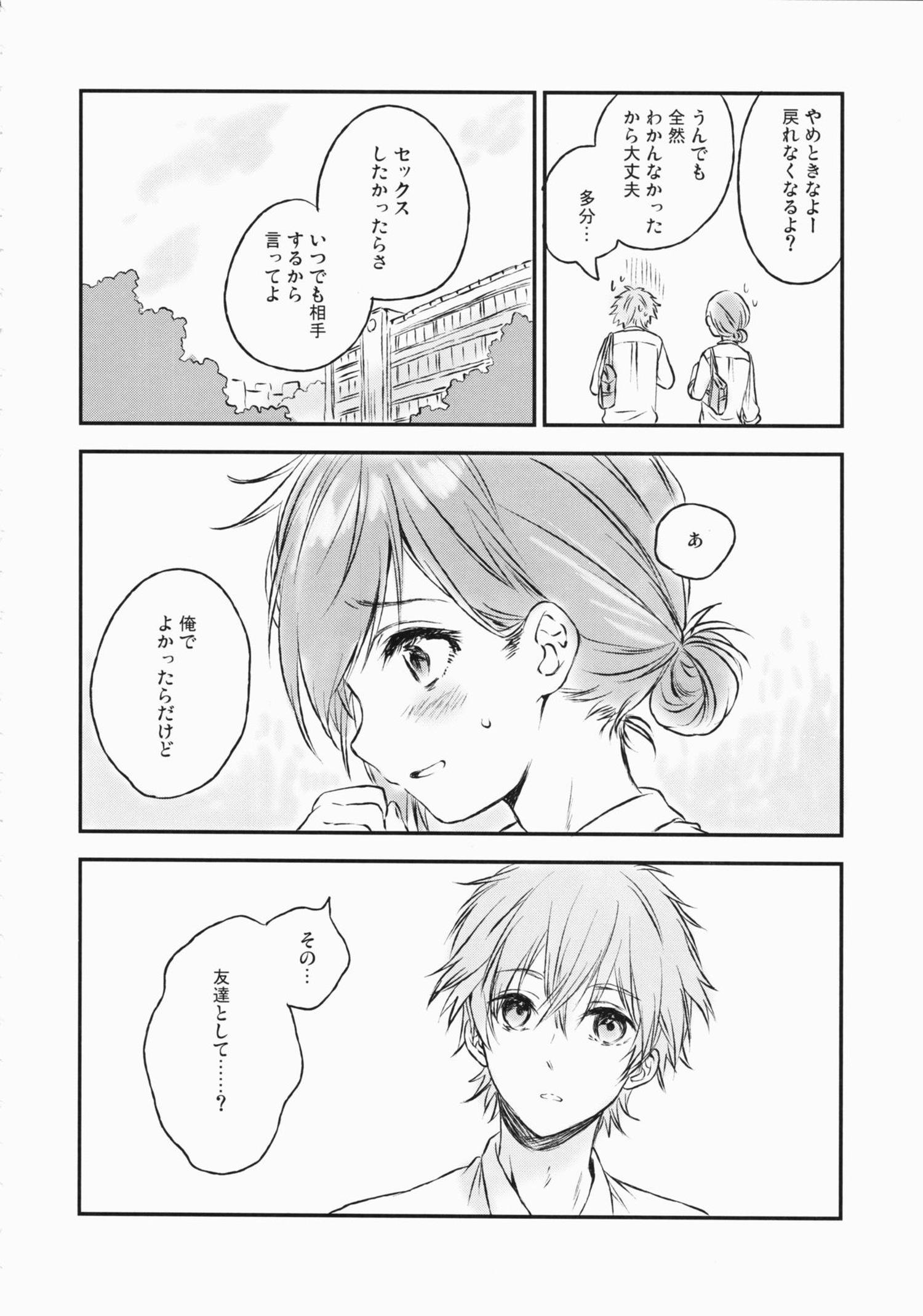 ポニーテールの女装男子とイチャラブセックスwww【エロ漫画・エロ同人】 (7)