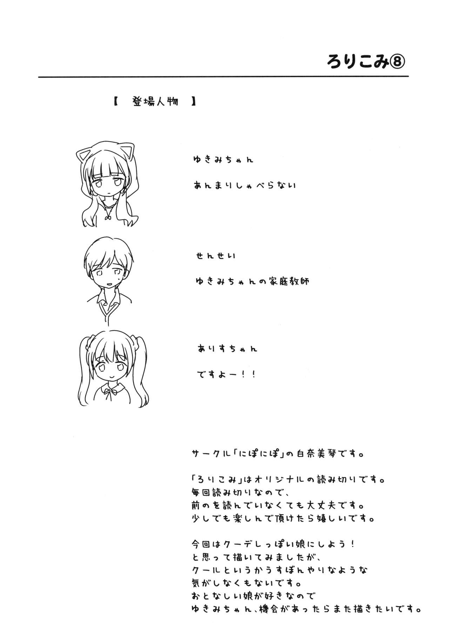 【エロ漫画】クールな猫耳フードを被った黒髪幼女とイチャラブセックス~♪【無料 エロ同人誌】 (3)
