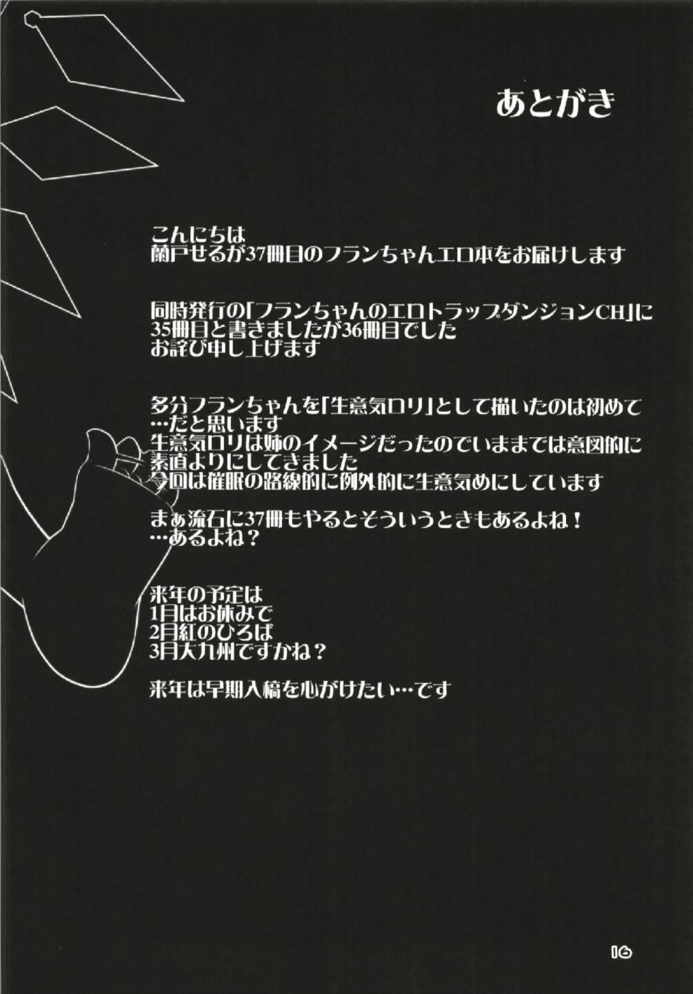 【東方 エロ漫画・エロ同人】フランちゃんに催眠かけてランドセル背負ったまま二穴開発、全裸ランドセルでお散歩wwwww (15)