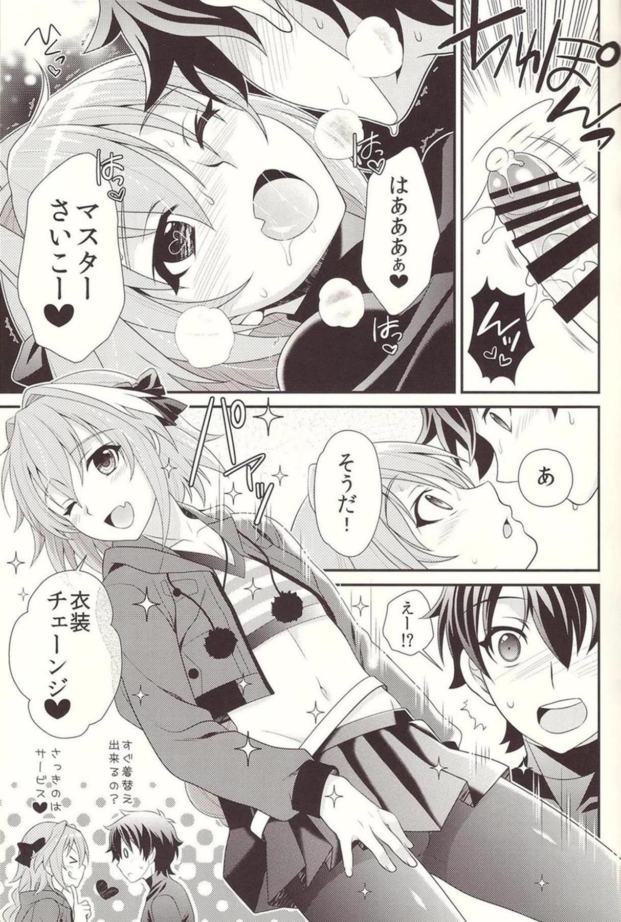 アストルフォのおちんちんがっ!!アストルフォの肛門の中にっっ!!繋がってる!!【FGO エロ漫画・エロ同人】 (14)