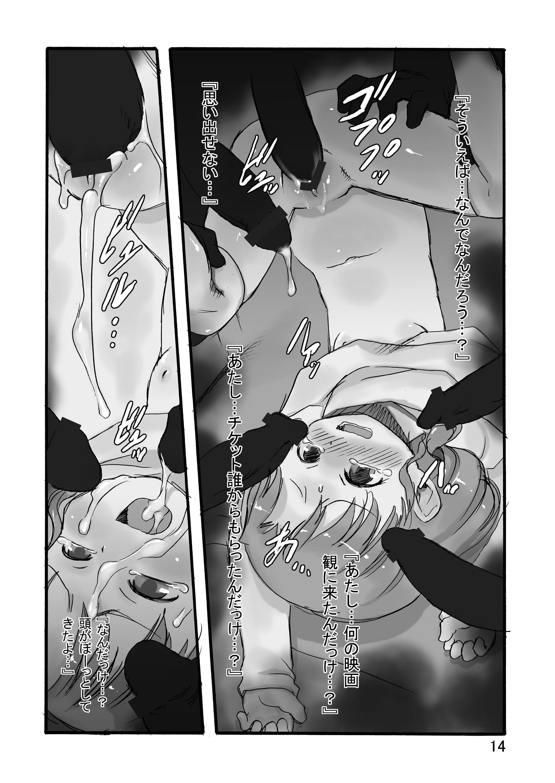 【エロ漫画】映画館で知らない男に輪姦凌辱される貧乳美少女w【無料 エロ同人誌】 (13)