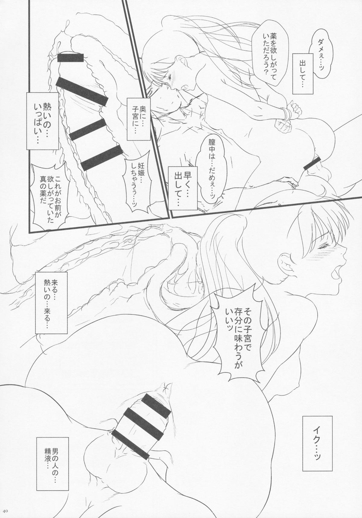 お姉ちゃんの裸みてみたいなぁwぬぎぬぎしようね~wやっダメっ!!あ~ん・・・ママ助けて!!【エロ漫画・エロ同人】 (39)