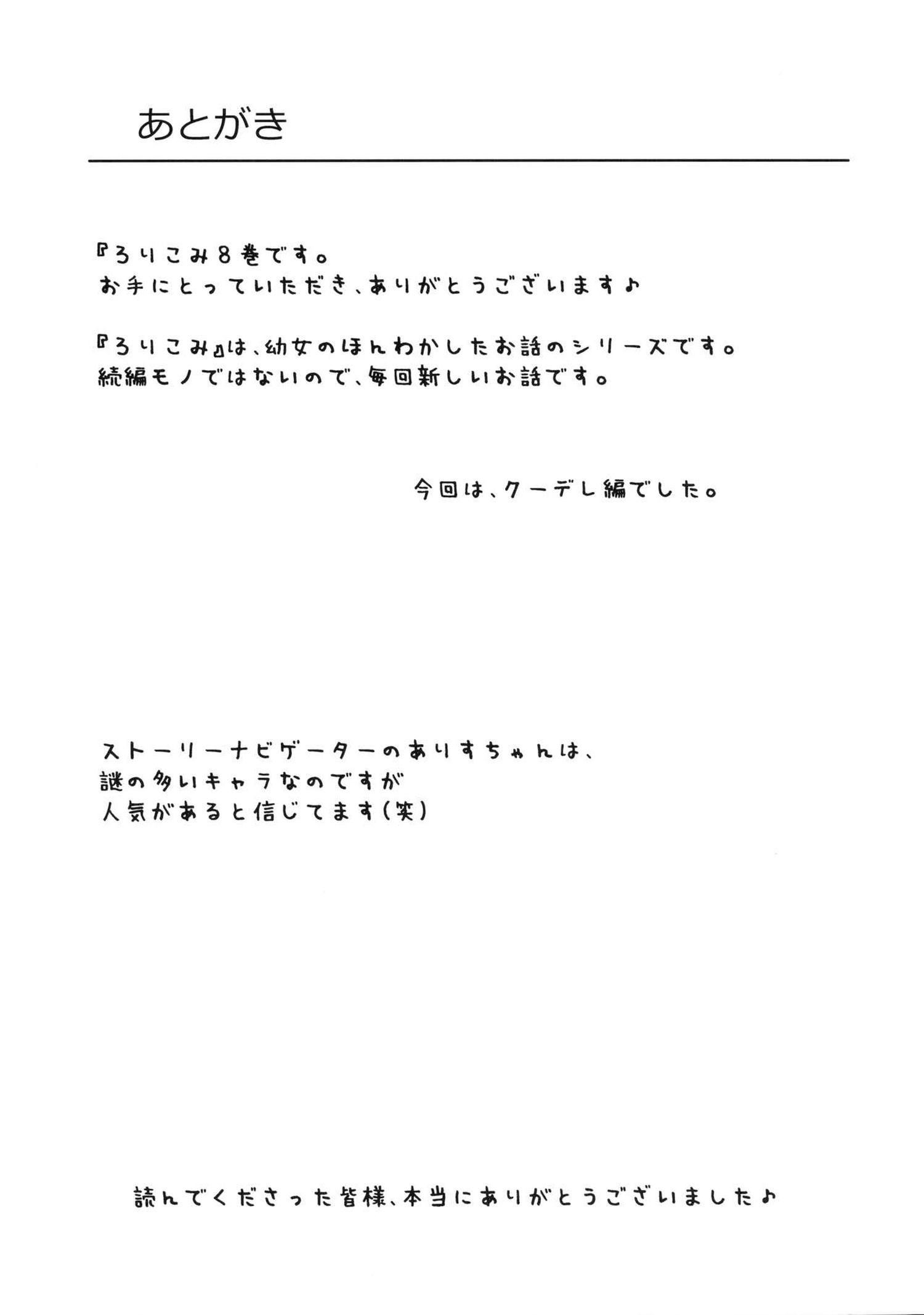 【エロ漫画】クールな猫耳フードを被った黒髪幼女とイチャラブセックス~♪【無料 エロ同人誌】 (22)