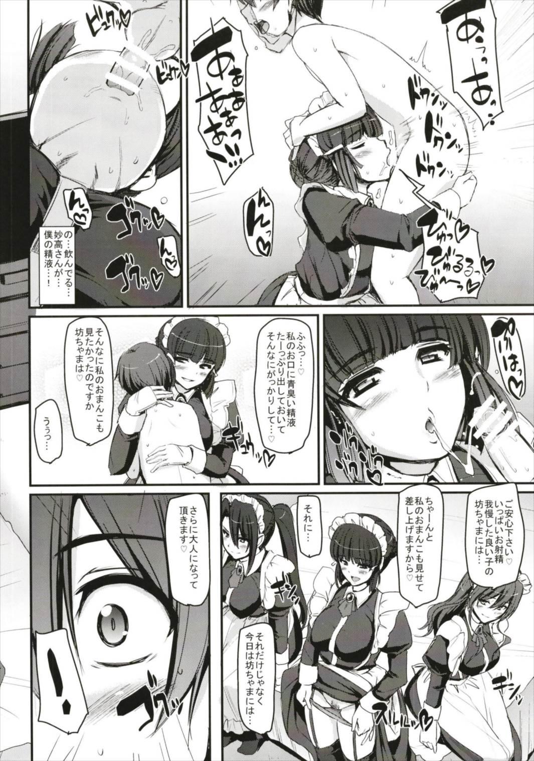 【艦これ エロ漫画・エロ同人】元艦娘の妙高4姉妹の下着を盗んだショタが初めてのセックスを仕込まれてえっちなお仕置きwwwww (15)
