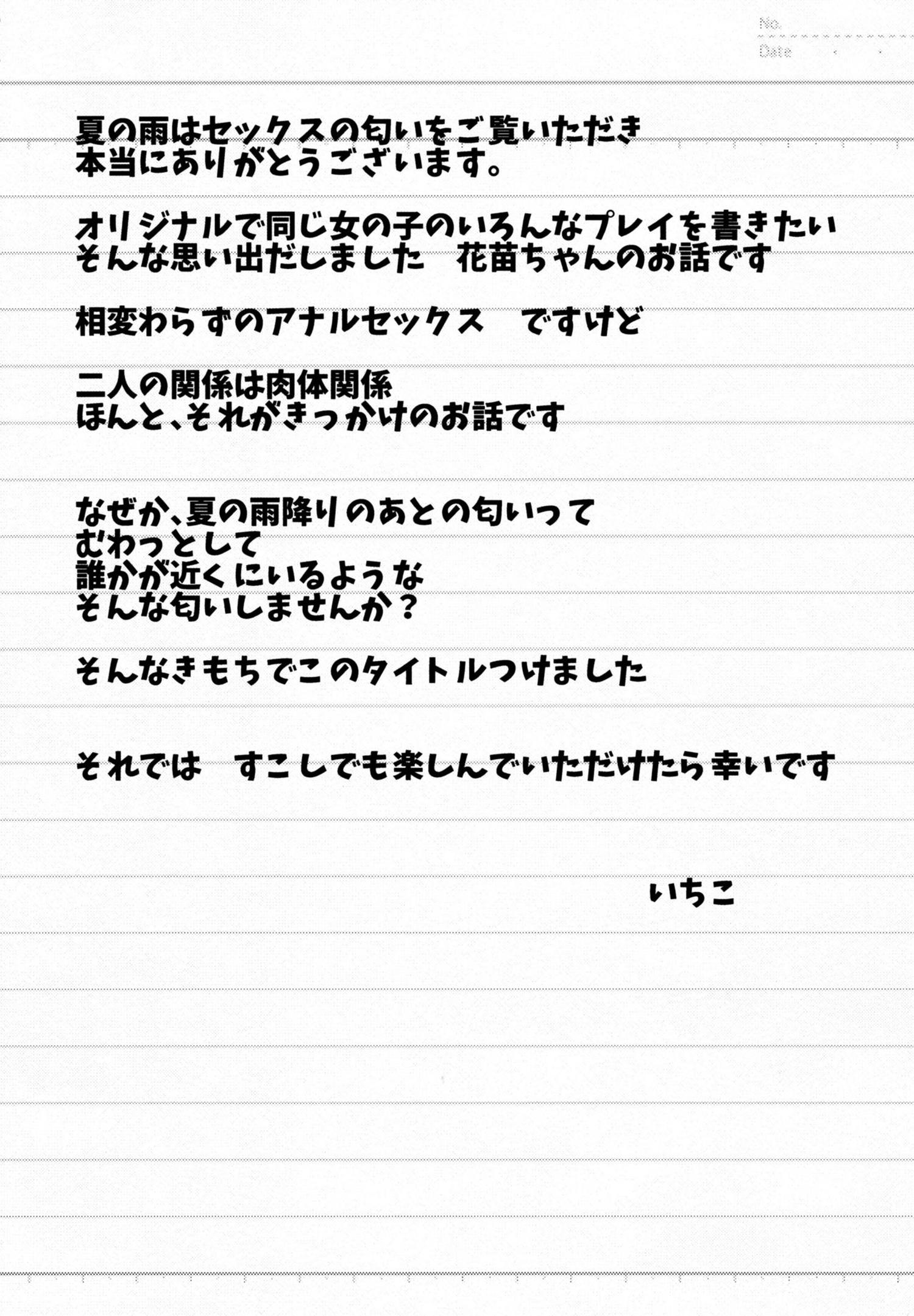 【エロ漫画・エロ同人誌】黒髪ショートの清純そうな巨乳JKのお尻をアナルパールにアナルファックで調教wwwww (3)