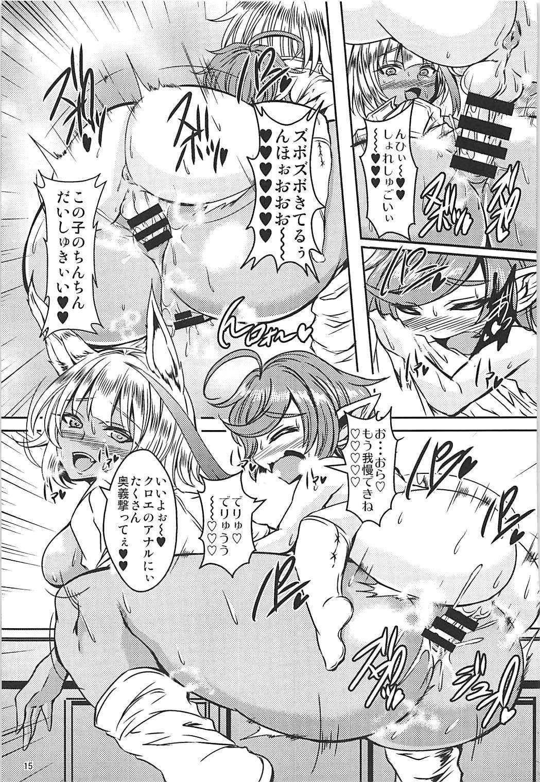 クロエのぉフェラでぇ~wい~っぱいおちんちんにぃバフかけちゃうよぉwww【グラブル エロ漫画・エロ同人】 (14)