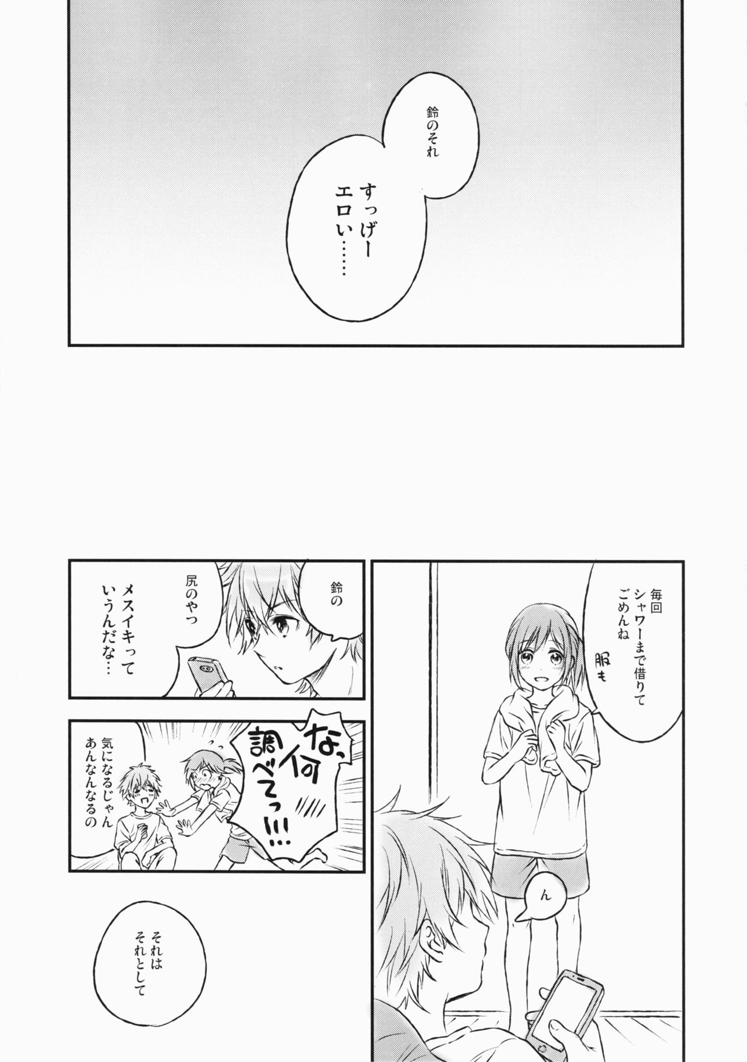 ポニーテールの女装男子とイチャラブセックスwww【エロ漫画・エロ同人】 (28)